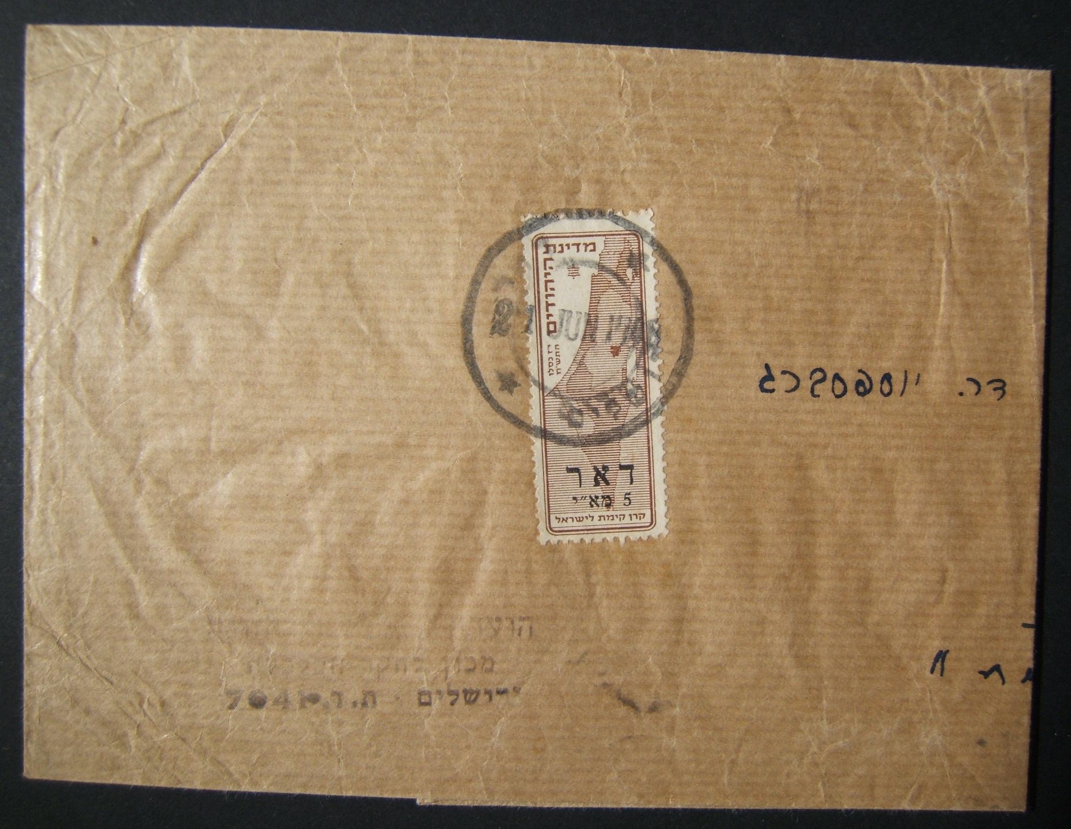 1948 Jerusalem printed matter mail to Petach Tikva franked by rare 3rd interim series stamp