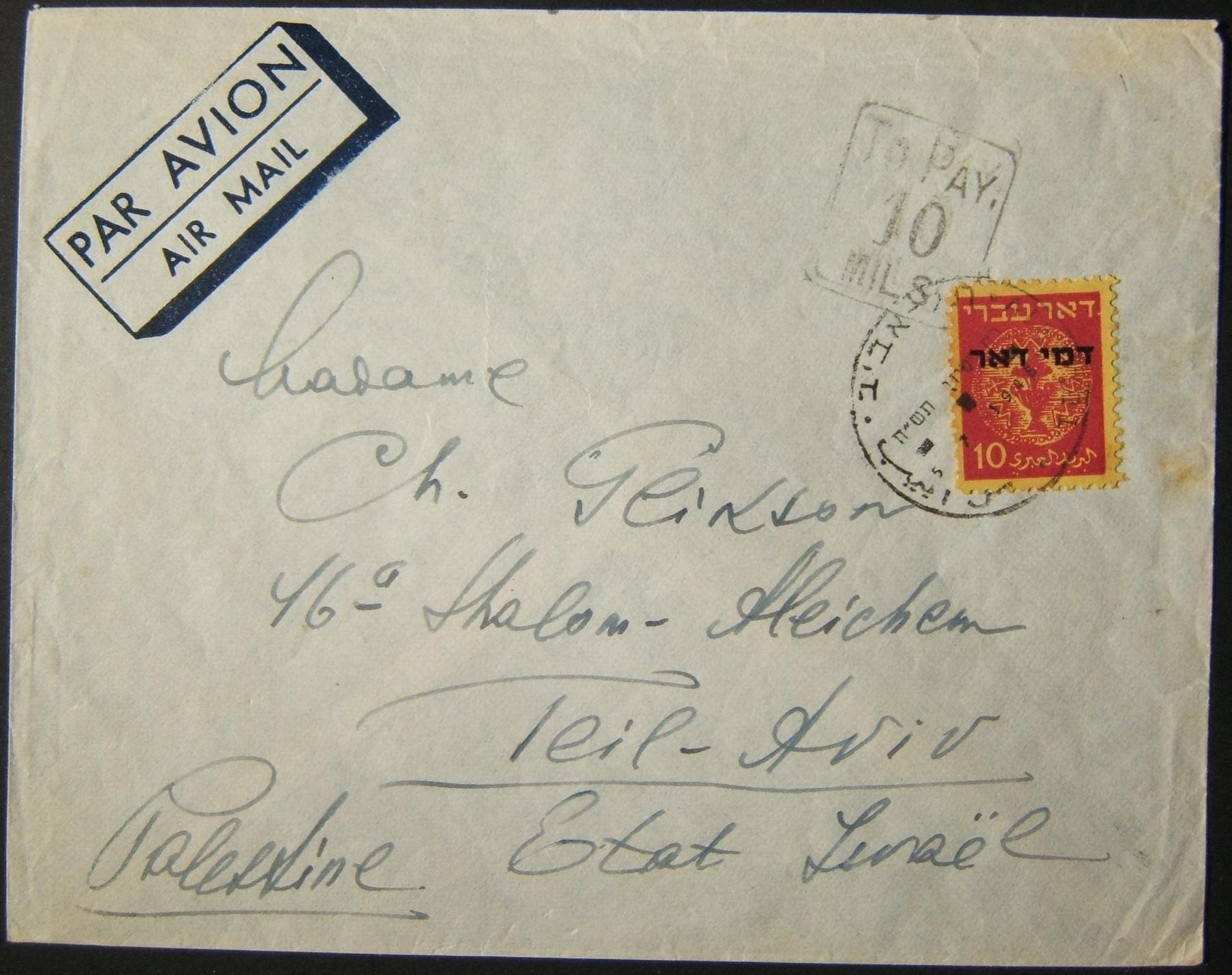 7/1948 بريد إلكتروني تم إرساله من فرنسا إلى تل أبيب ، تم فرض ضريبة عليه على أنه غير مكلف مع الكشيت