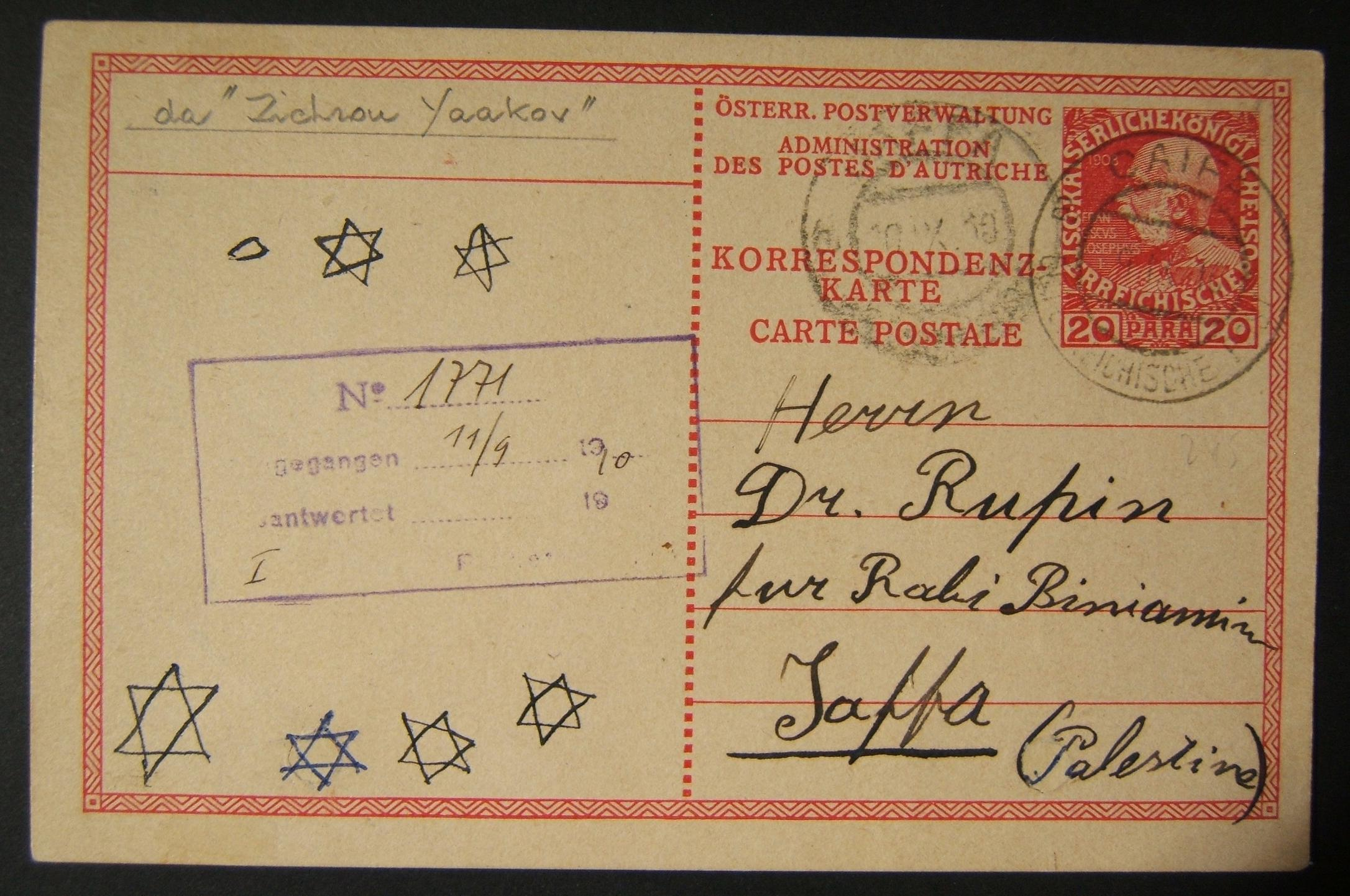 مستعمرة Holyland اليهودية بريد من حاييم دوف في زخرون يعقوب إلى روبن في يافا 1910