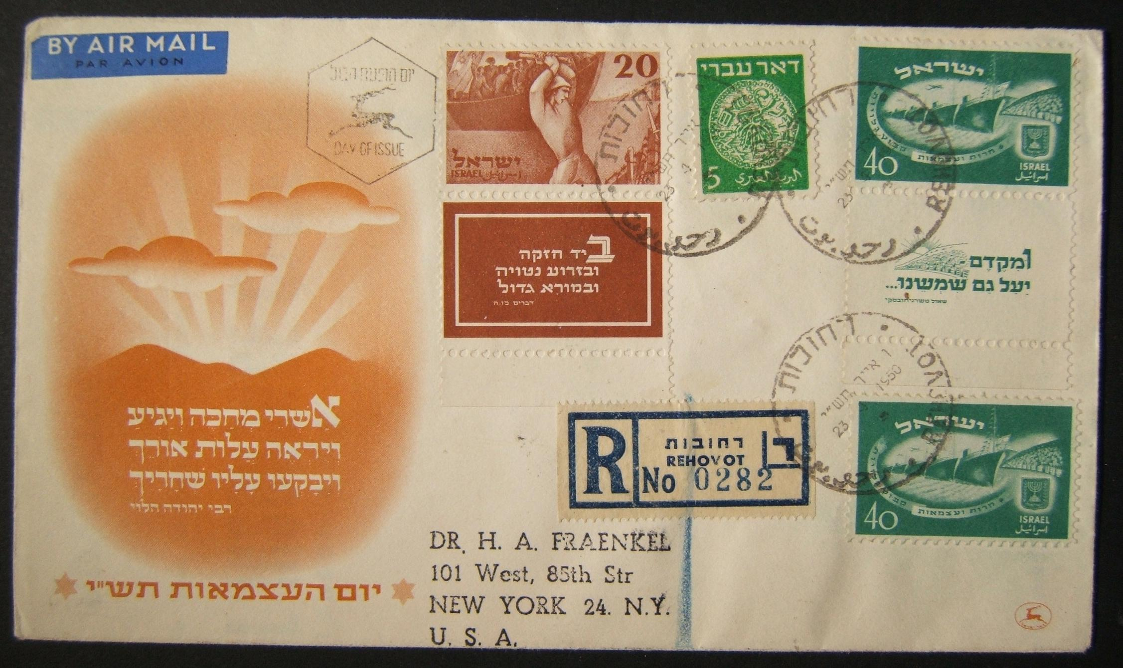 23-4-1950 official 1st day Independence Day cover to US with full tabbed stamps