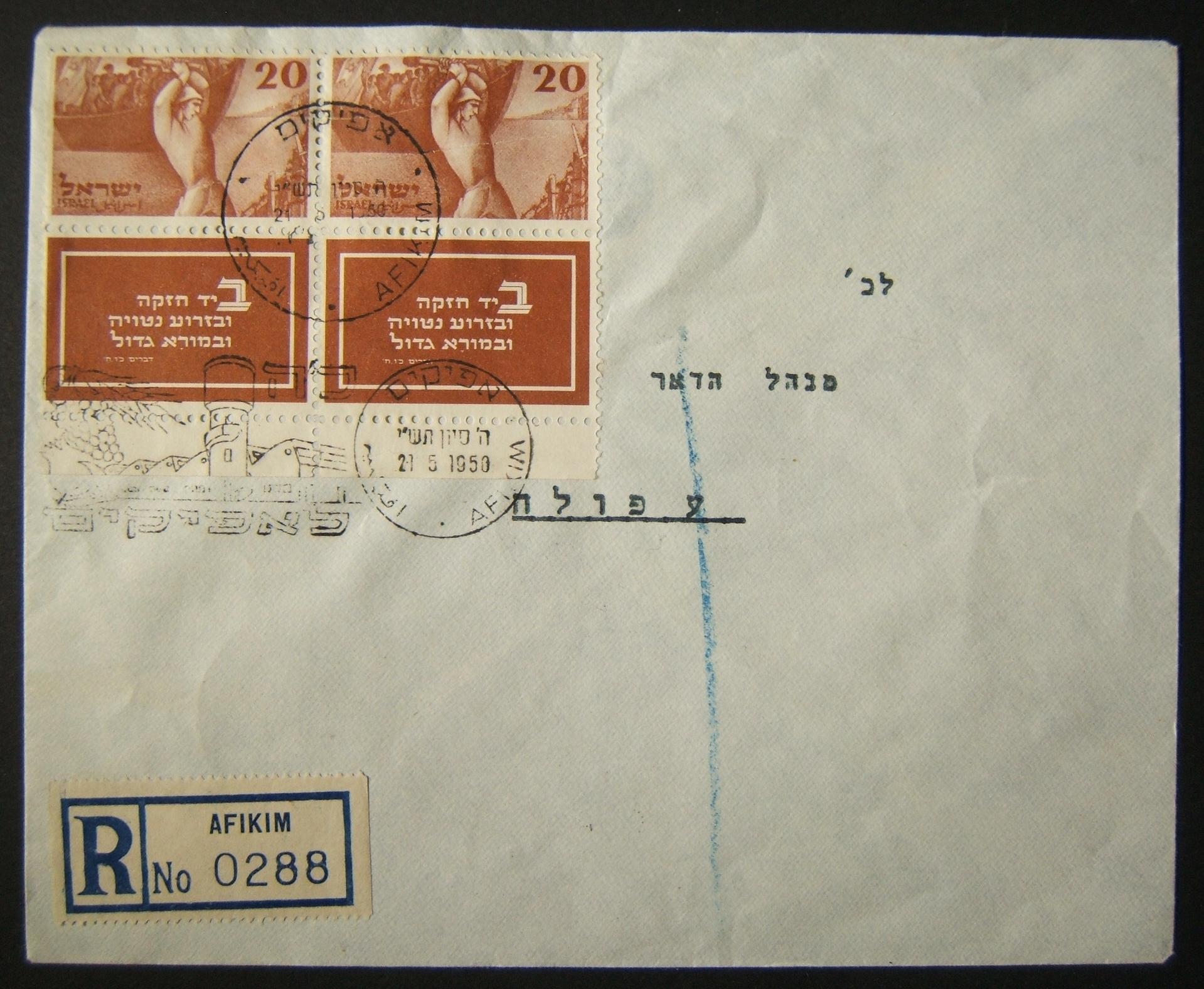 21-5-1950 بريد إلكتروني من Afikim إلى العفولة مع علامة تبويب كاملة استقلال franks + ختم البريد الأول في اليوم