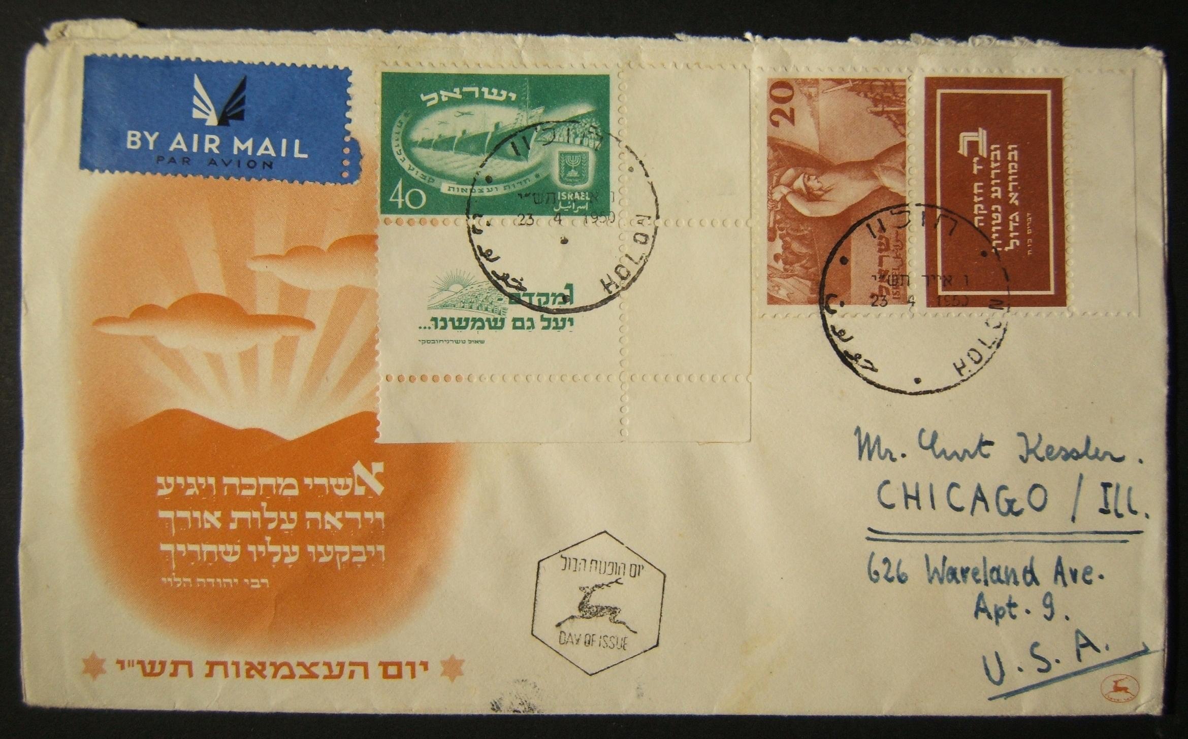 """23-4-1950 הרשמי יום 1 יום העצמאות לכסות את ארה""""ב עם חותמות מלא עם כרטיסיות"""
