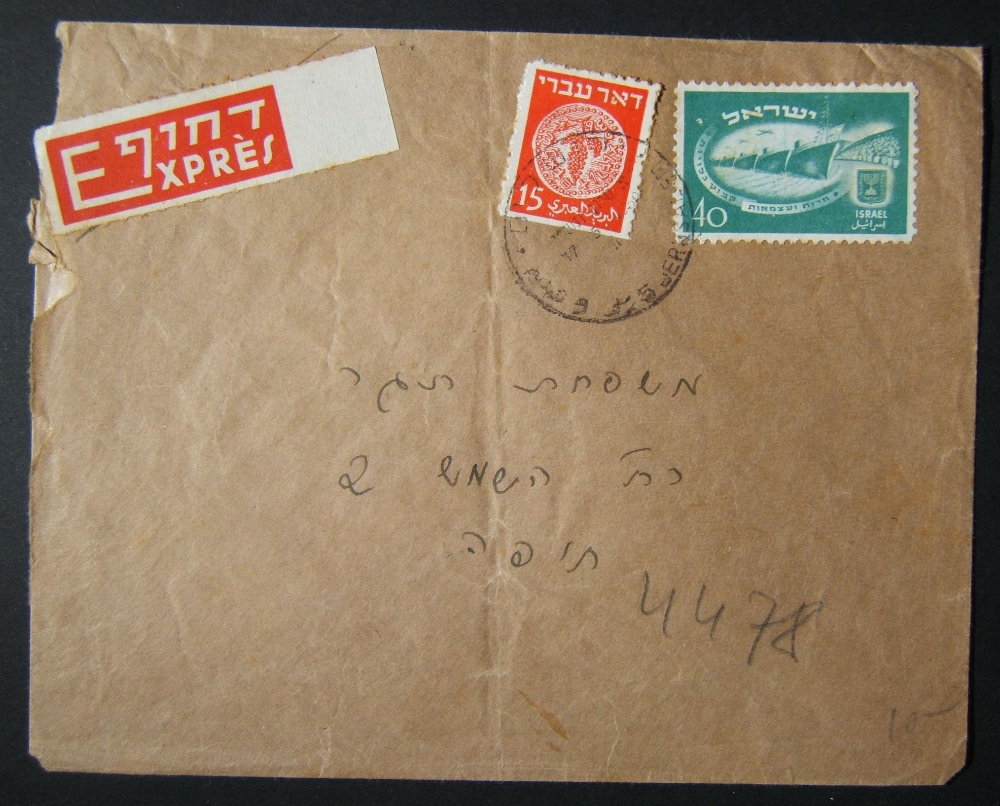 1950 Independence / rates & routes: 17-5-1950 express cover ex JERUSALEM to HAIFA franked 55pr at the DO-2 period domestic rate (15pr letter + 40pr express) using mix of 40pr (Ba30
