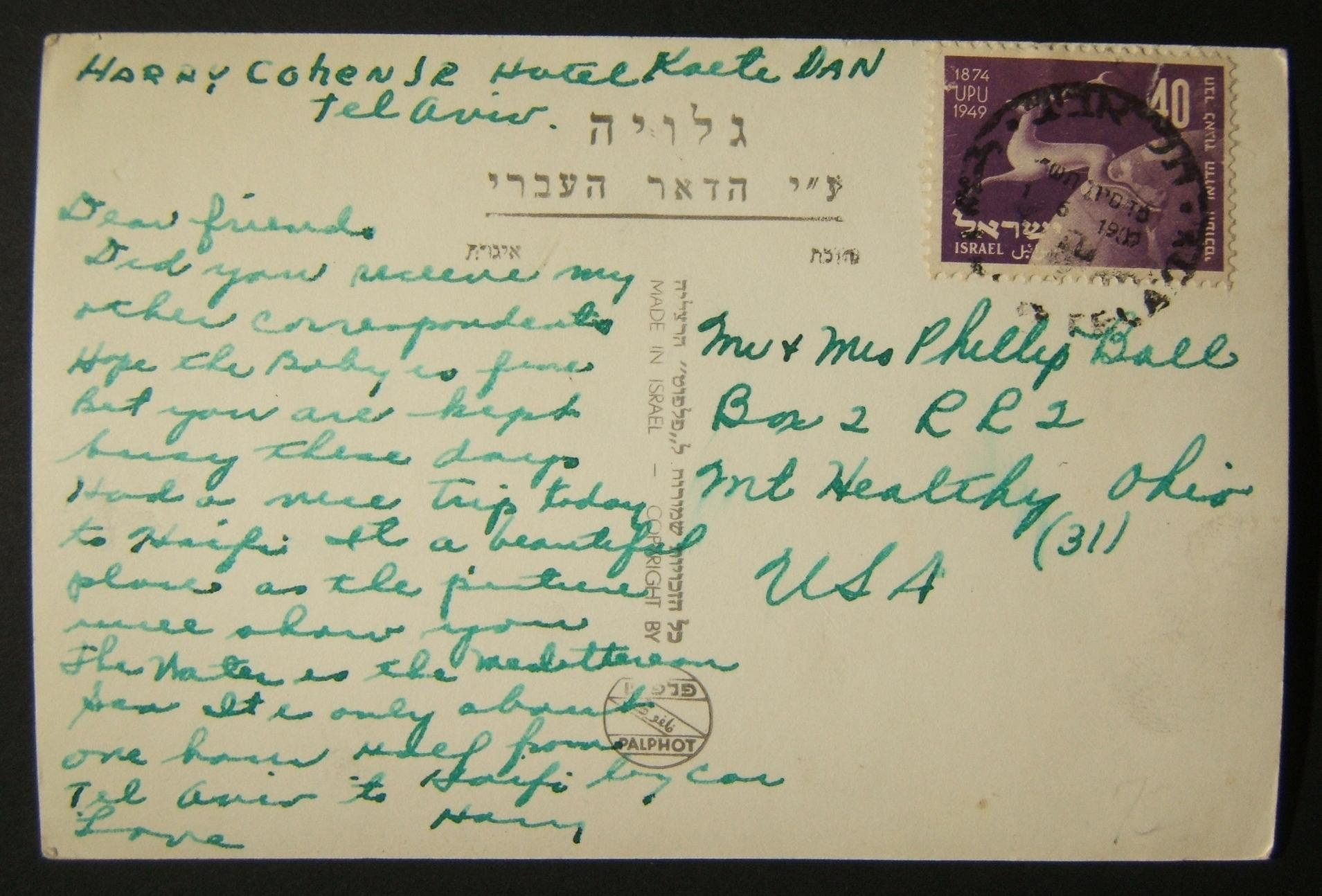 6/1950 surfaced mailed picture postcard from TEL AVIV to US with 40Pr UPU stamp