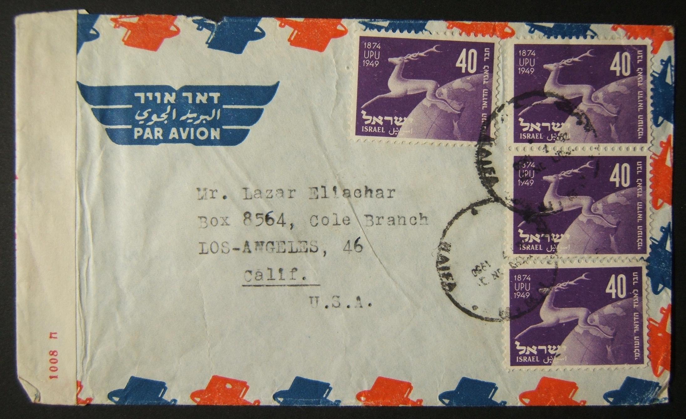 """7/1950 אימייל מרובה-פעימות מחיפה לארה""""ב באמצעות 4x 40Pr UPU בולים"""