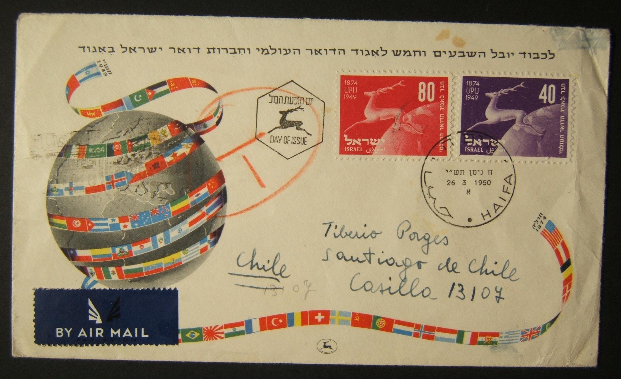 3/1950 مُصَنَّفة ومُفَرَّضة للضريبة موضحة في اليوم الأول من البريد الجوي من مدينة حيفا إلى تشيلي