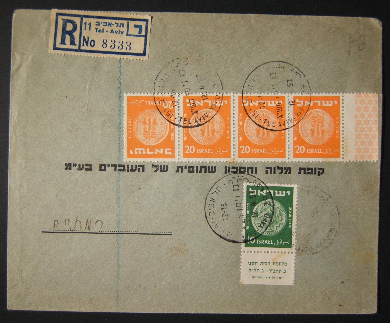 1953 تل أبيب إلى رماتايم البريد الإلكتروني مع الربع الرابع عملة نقش tete-beche الأفقي