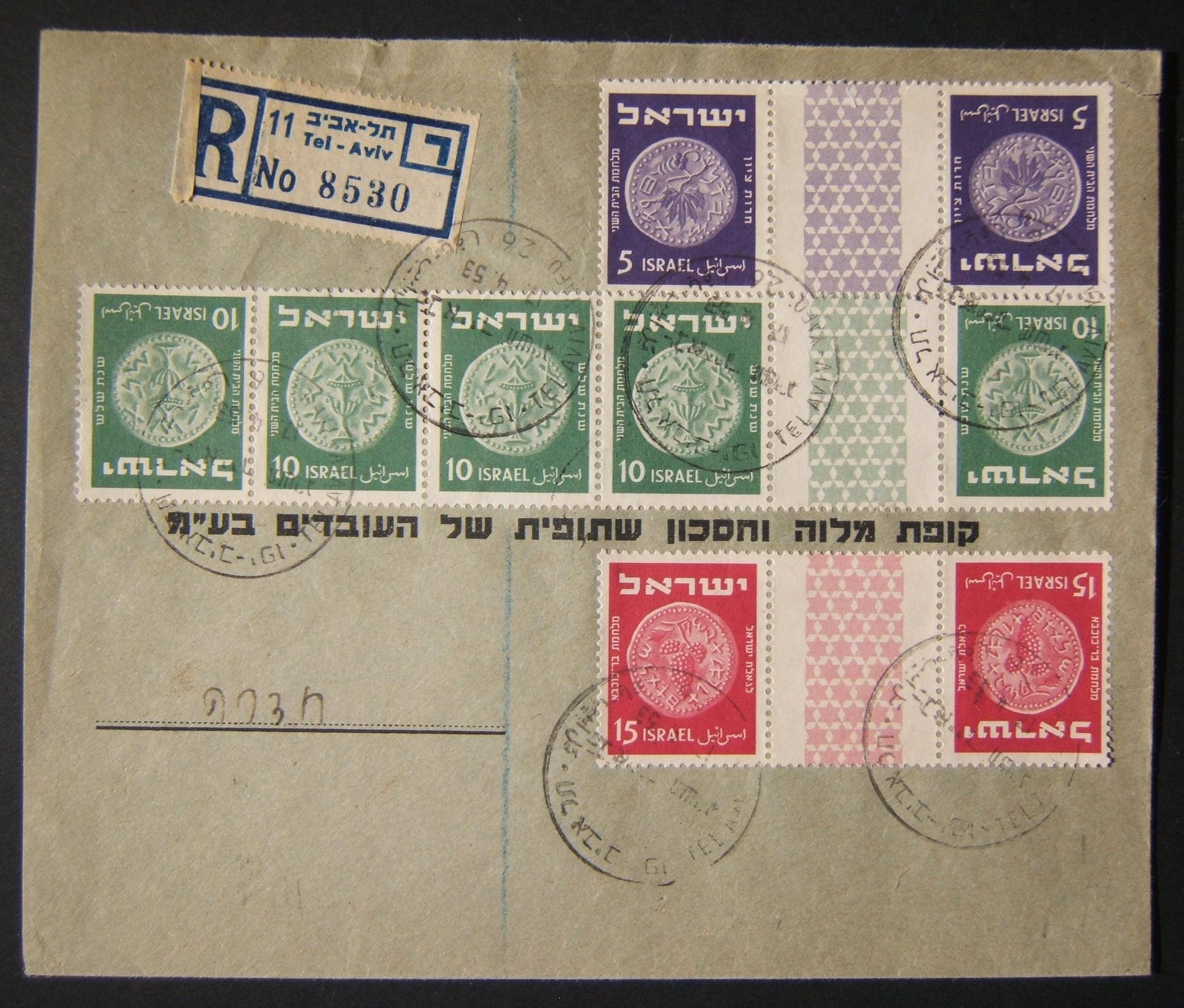 17-4-1953 תל אביב לחדרה 3 מטבעות צבע 3 צבוע