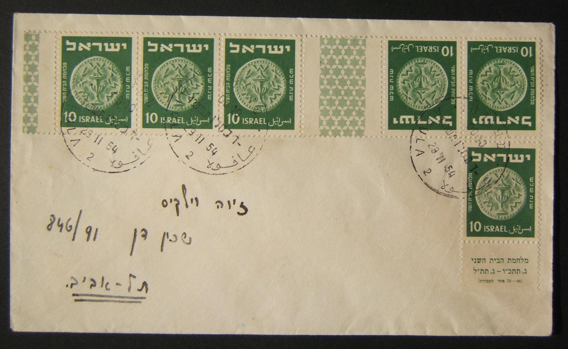 1950 3rd Coinage mail: 29-11-54 cover ex AFULA to TLV franked 60pr at the DO-5 period domestic letter rate, using 10pr tabbed single (Ba43) + horizontal strip containing tete-beche