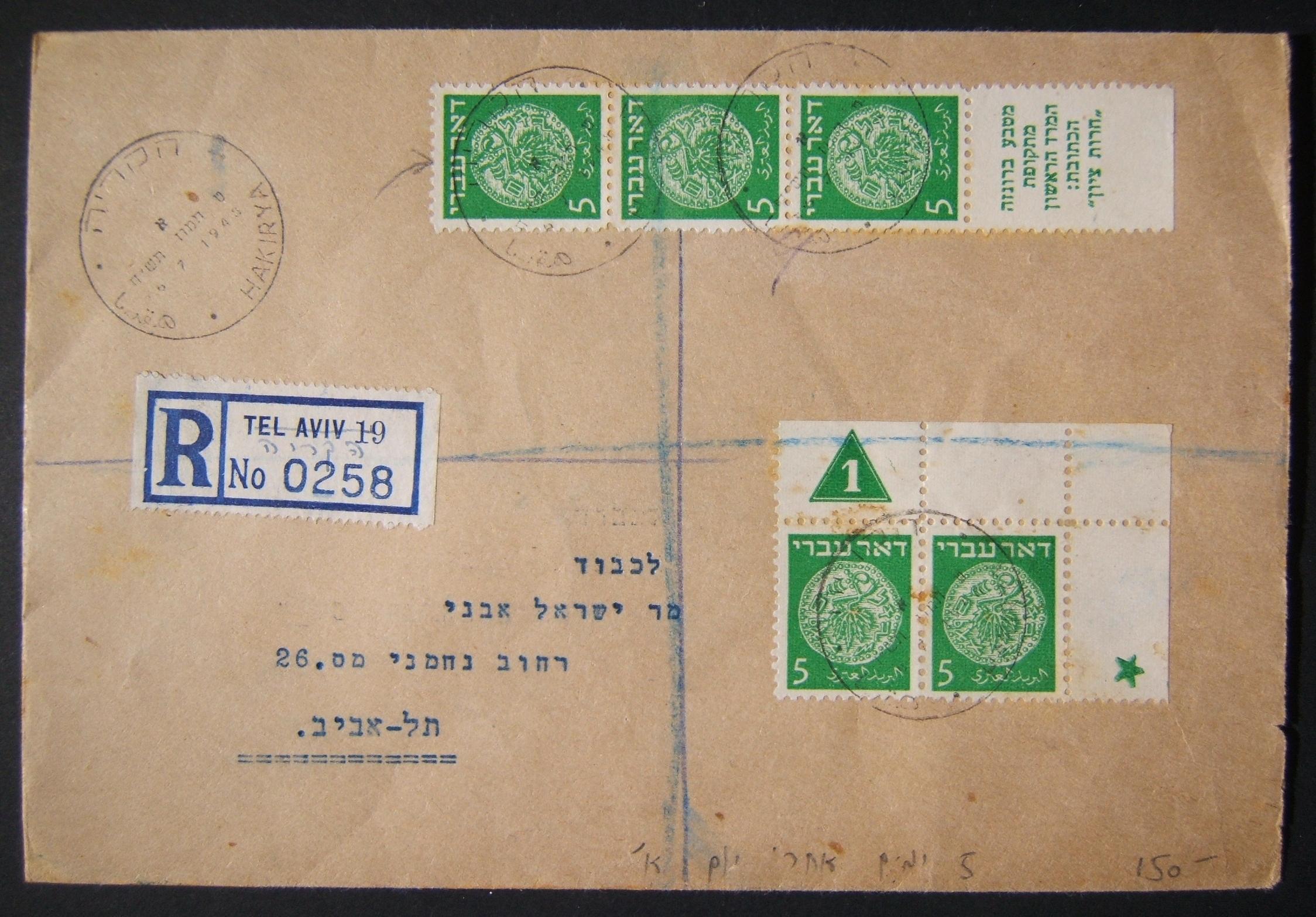 16-7-1948 local Tel Aviv mail with rare Doar Ivri plate block franking