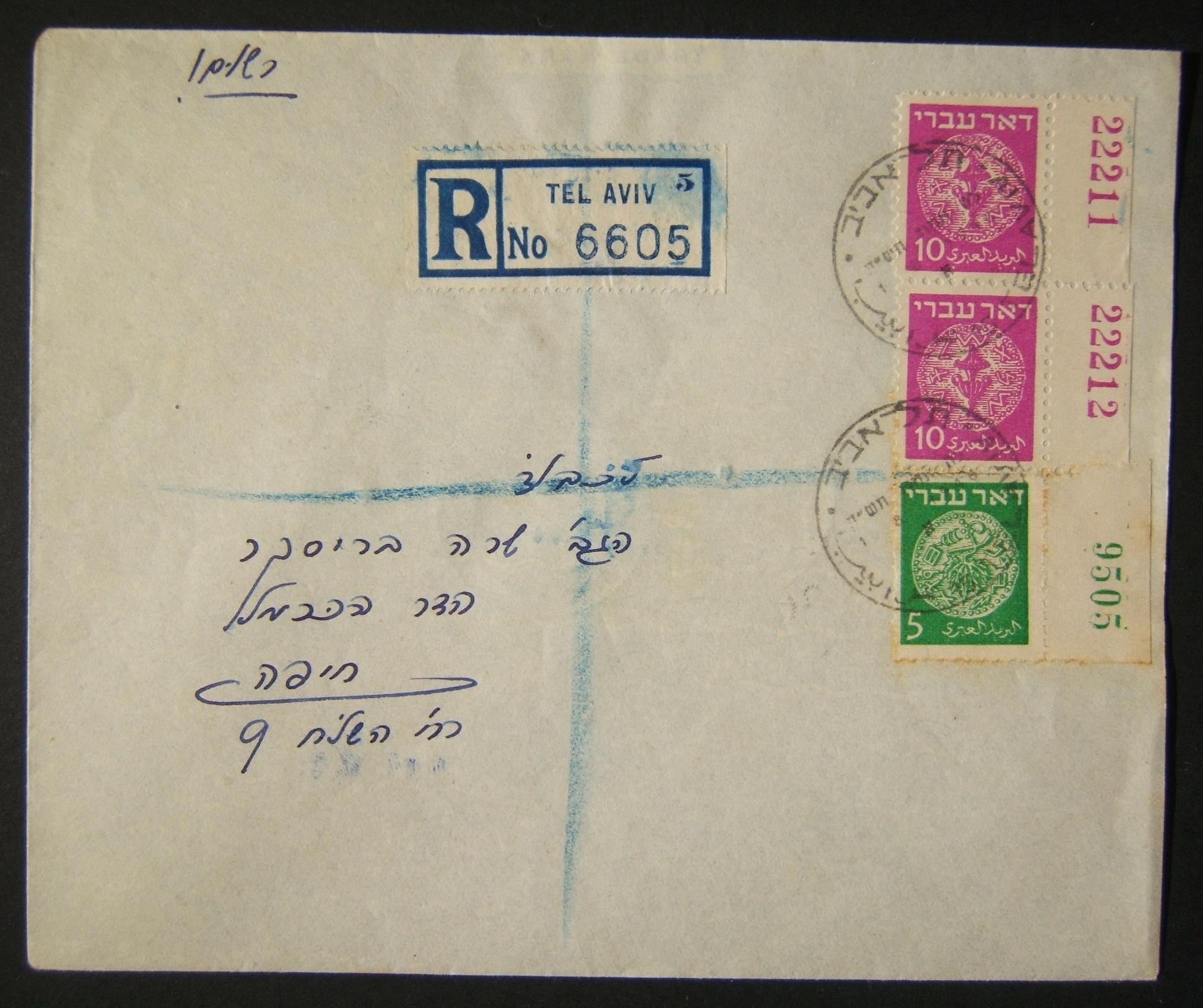 Doar Ivri PO's, rates & routes: 1-8-1948 registered cover ex TLV (return addressed Sde Yaakov, in northern Israel) to HAIFA franked 25m at the DO-1 rate (10m letter + 15m registrat