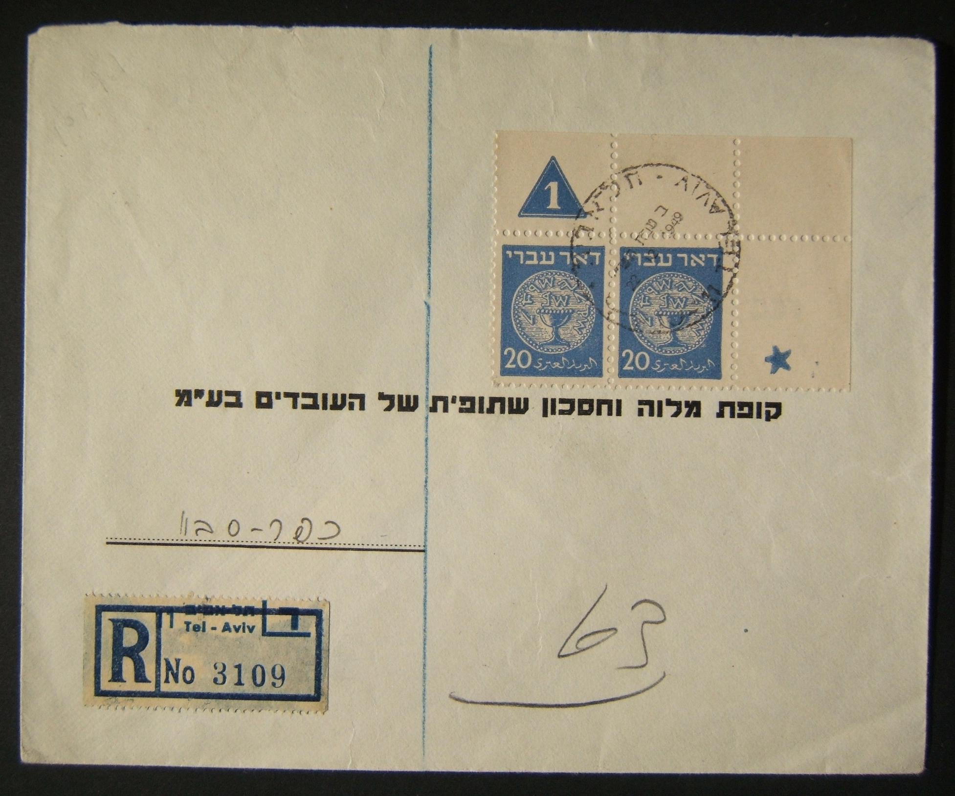 Doar Ivri PO's, rates & routes: 22-12-1949 commercial registered cover ex TLV to KEFAR SAVA franked 40pr at the DO-2 period rate (15pr letter + 25pr registration) using pair 20pr (