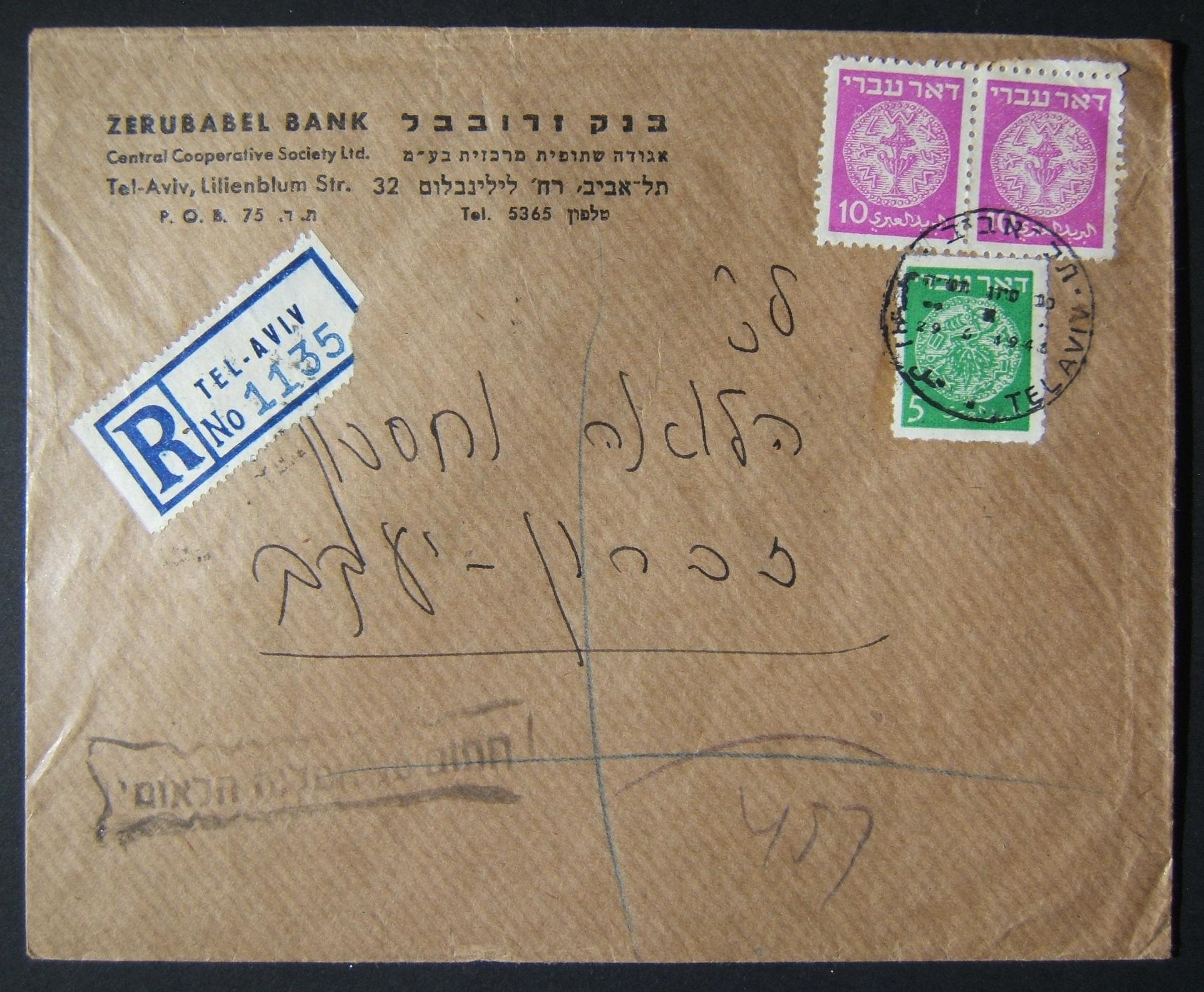 6-1948 registered mail from TEL AVIV to ZICHRON with Mandate postmark on last day of use