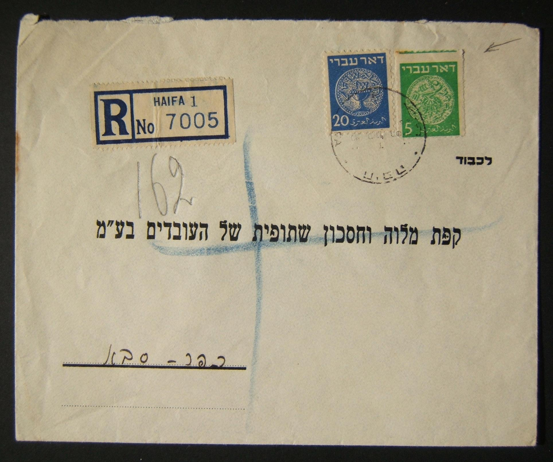 6/1948 registered mail from HAIFA to KEFAR SAVA with mis-cut stamp & Mandate postmark