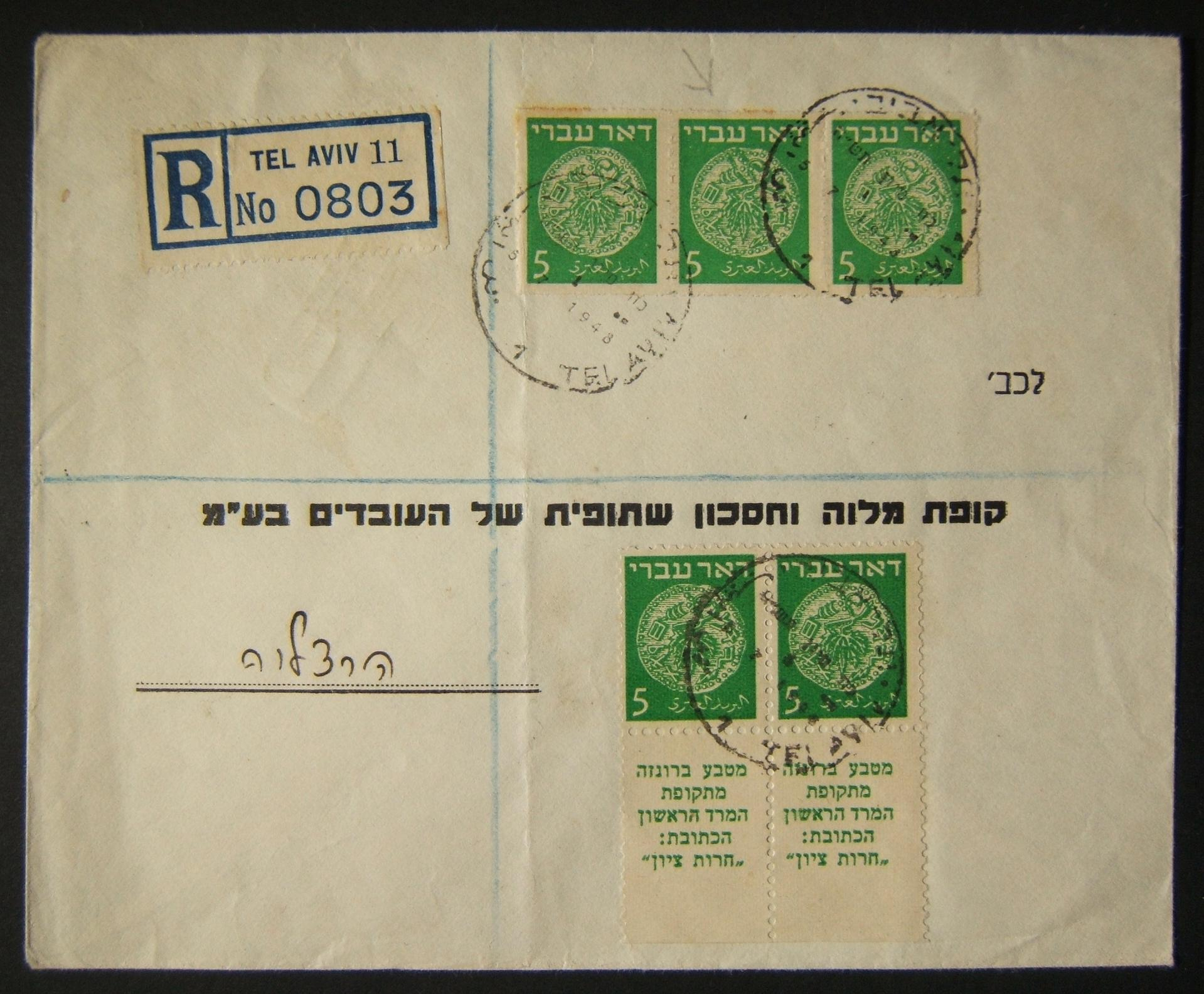 Doar Ivri PO's, rates & routes: 5-7-1948 commercial registered cover ex TLV to HERTSELIYA franked 25m at the DO-1 rate (10m letter + 15m registration) using perf. mix of horizontal