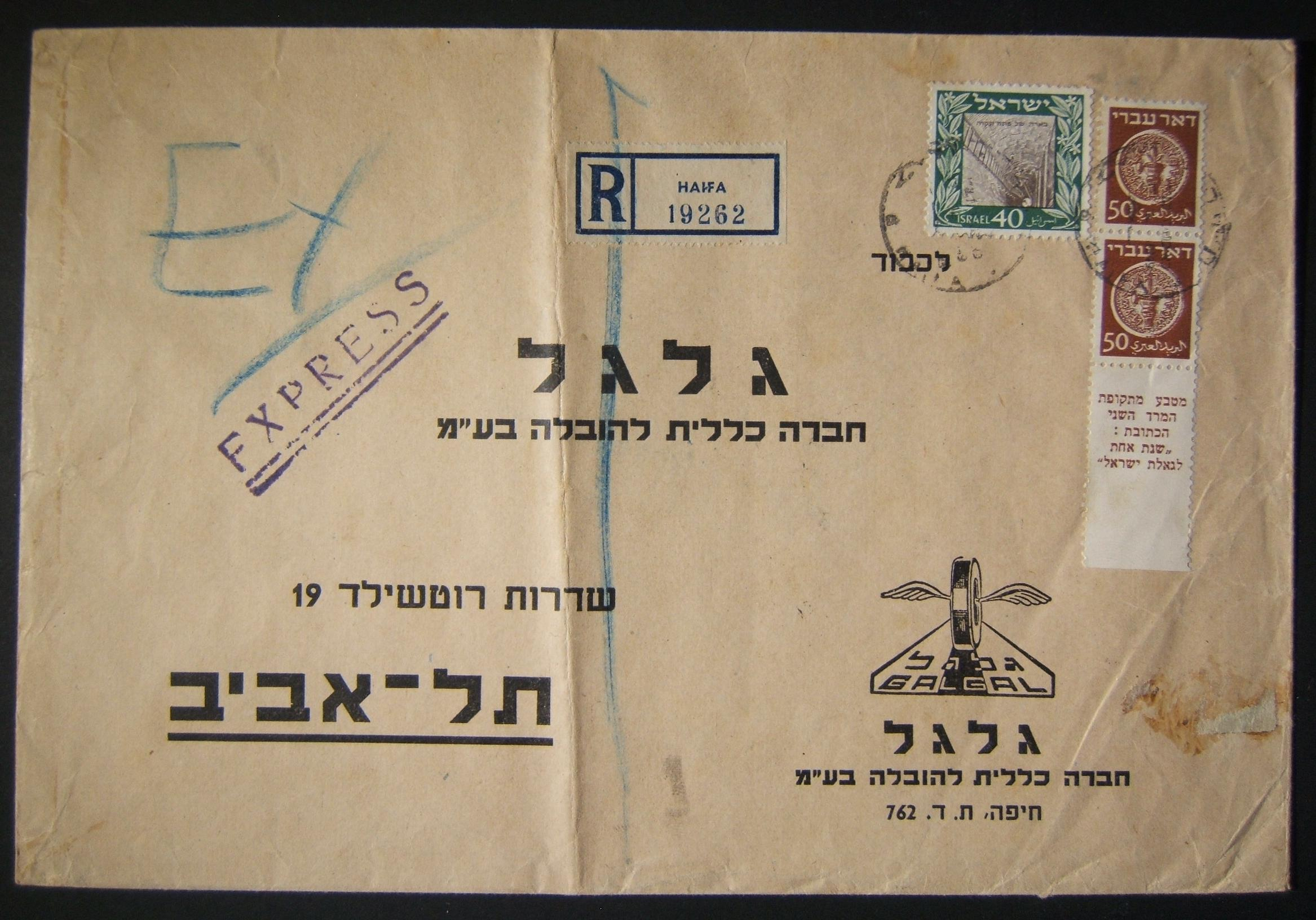 1949 6x time heavy weight express registered mail with Doar Ivri & Petach Tikva franks