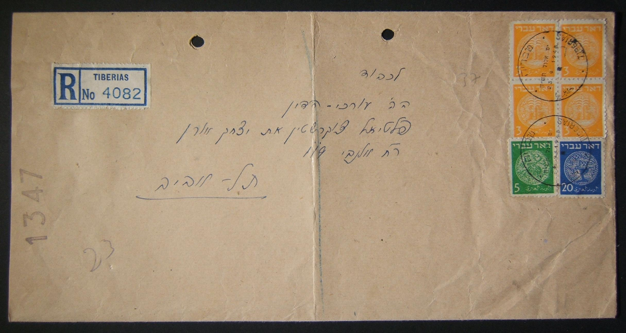 Doar Ivri PO's, rates & routes: 23-9-1948 3 color registered commercial cover ex TIBERIAS to TLV franked 37m at the DO-1 period rate (10m letter + 15m registration + 12m for 2x 10g