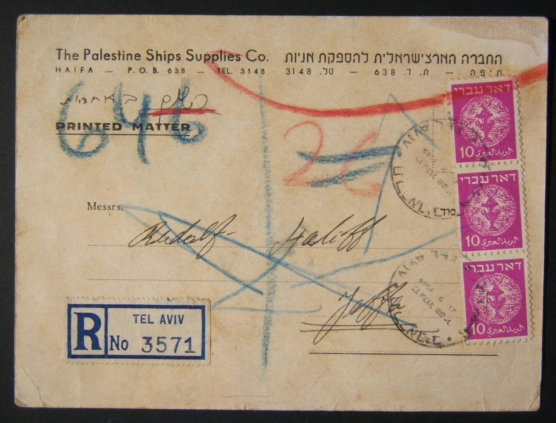 Doar Ivri PO's, rates & routes: 21-9-1949 registered commercial printed matter pc ex TLV to HAIFA franked 30pr at the DO-2 period rate (5pr pm rate + 25pr registration) using verti