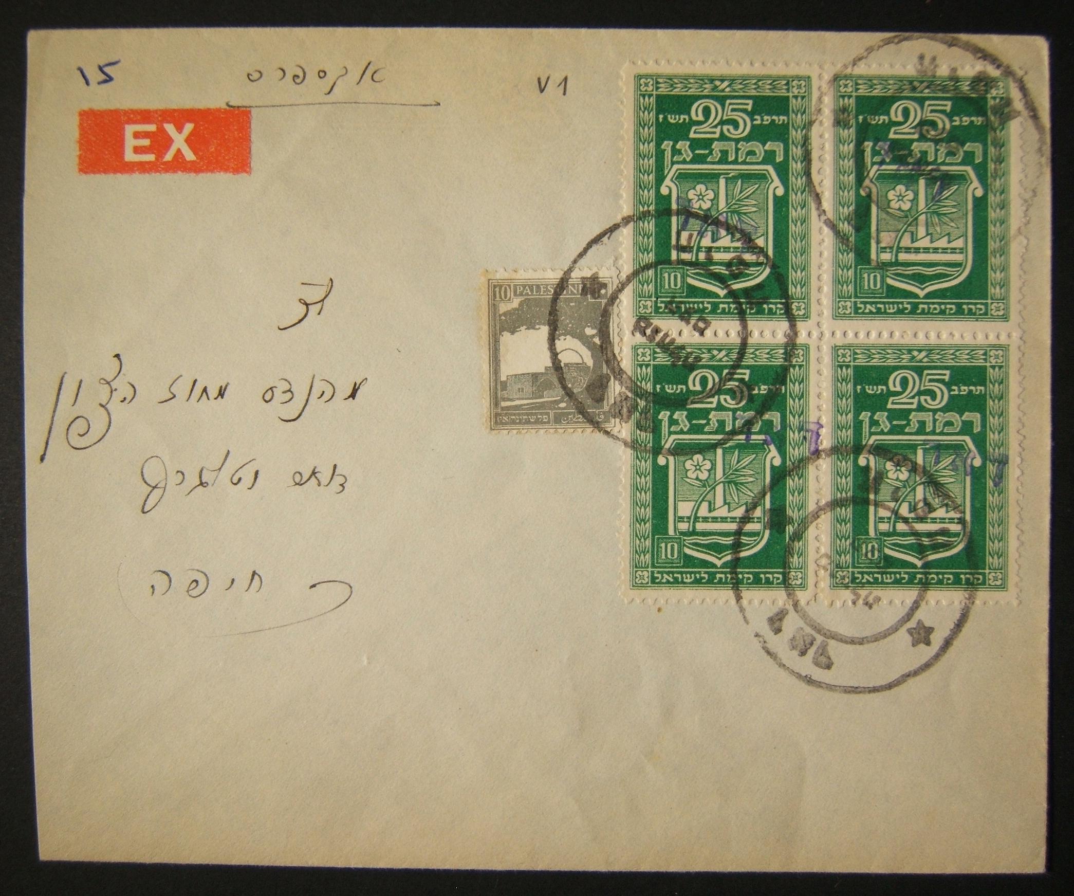 5/1948 חיפה מאשרת דואר עם סימני המנדט / ביניים