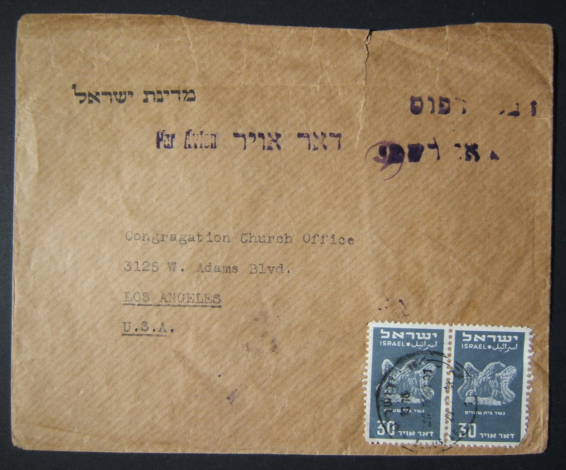 1950 1st airmail / PO's, rates & routes: 29-7-1951 government stationary official printed matter airmail cover ex JERUSALEM (Religious Affairs Ministry, cachet on back) to LOS ANGE