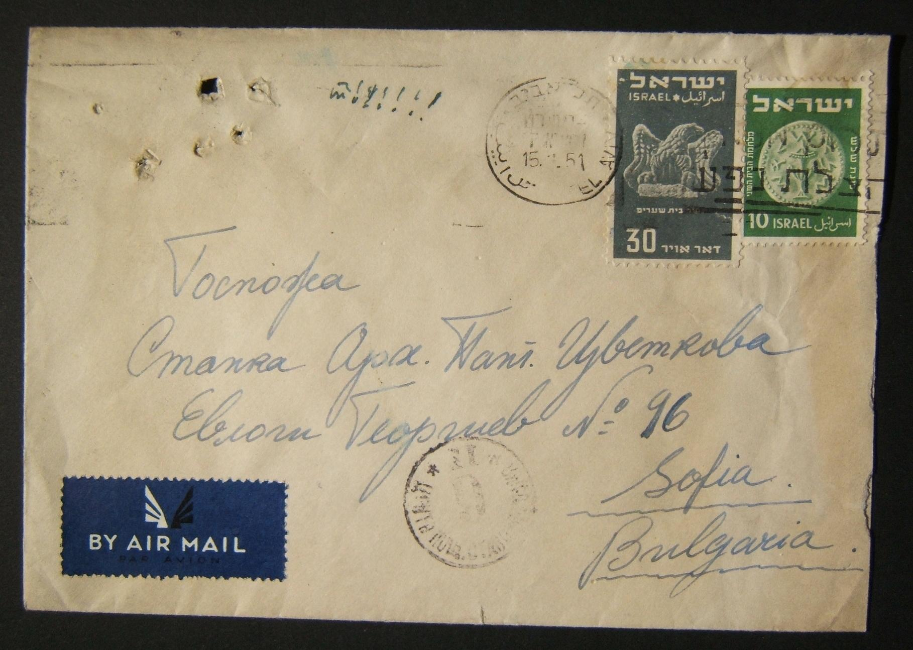 1950 1st airmail / PO's, rates & routes: 15-1-1951 airmail cover ex TLV to BULGARIA franked 40pr at the FA-2a period rate for Europe using mix of 30pr (Ba33) + 10pr 1950 3rd Coinag
