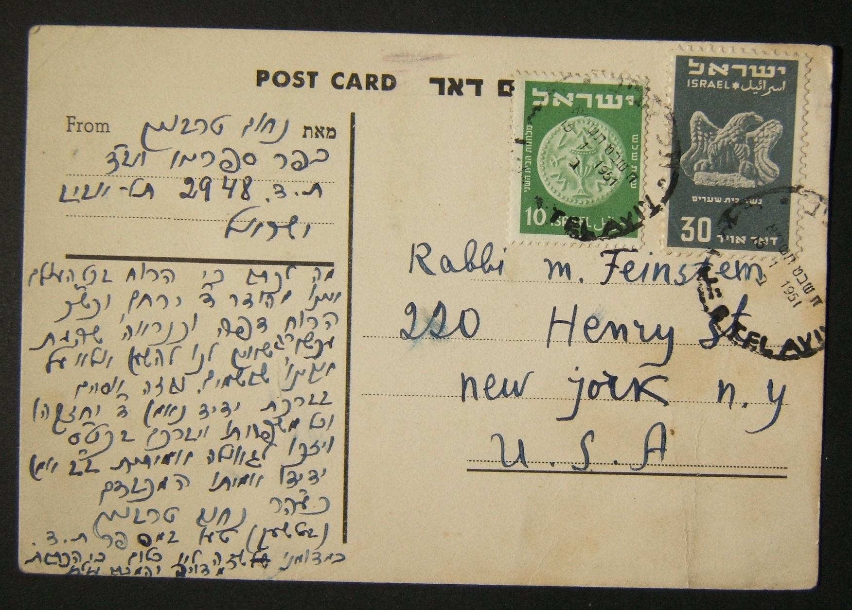 1950 1st airmail / PO's, rates & routes: 15-1-1951 airmailed pc ex TLV to NYC franked 40pr at the FA-2a period pc rate using mix of 30pr (Ba33) + 10pr 1950 3rd Coinage (Ba43) tied