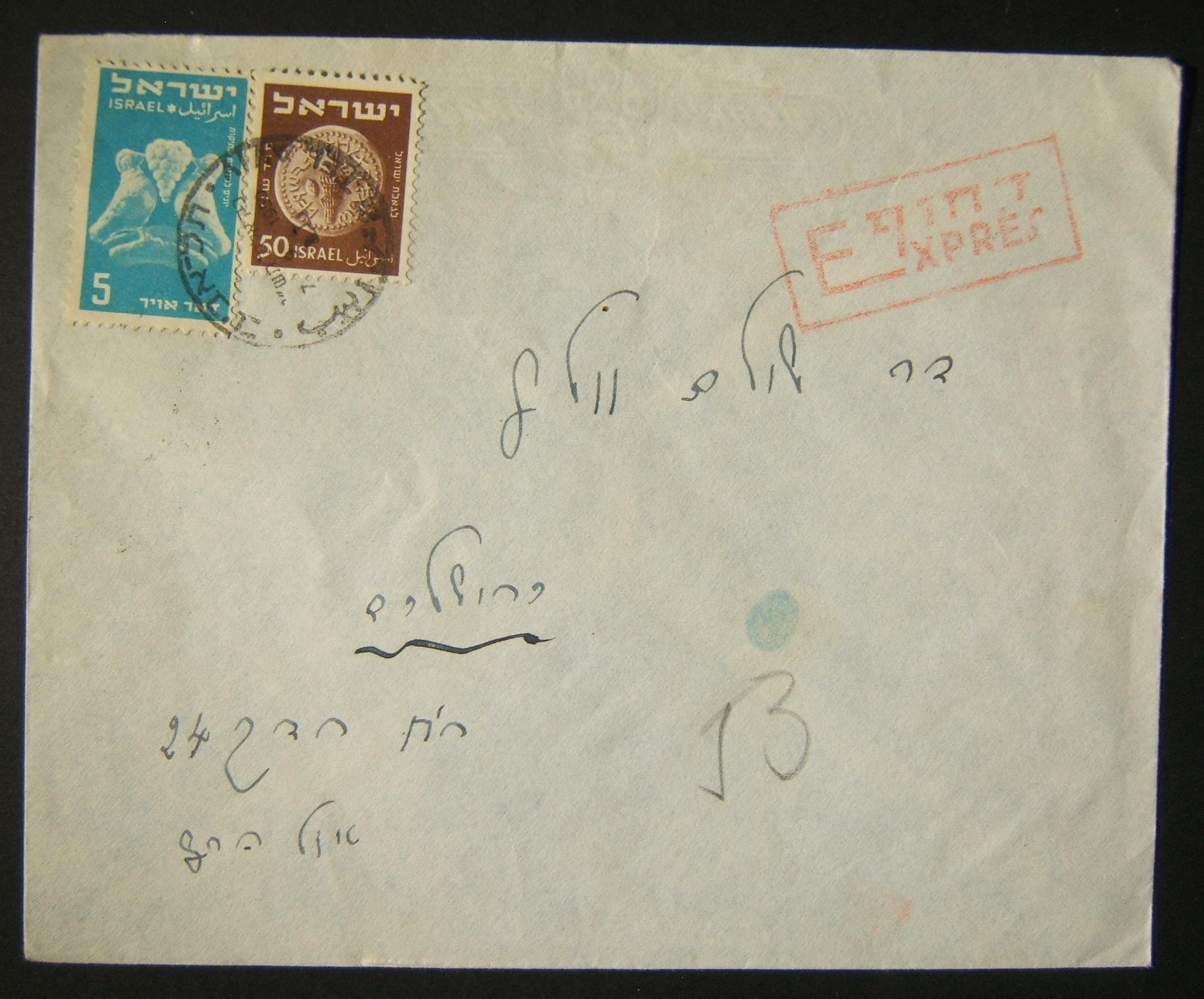 7-9-1950 Tel Aviv to Jerusalem express mail with 1st Airmail & 2nd Coinage franks