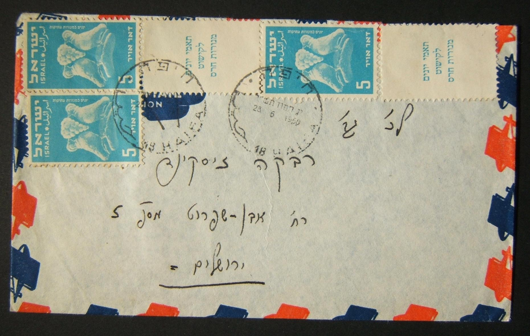 28-6-1950 Haifa to Jerusalem mail with half-tabbed 5 pruta 1st Airmail franks
