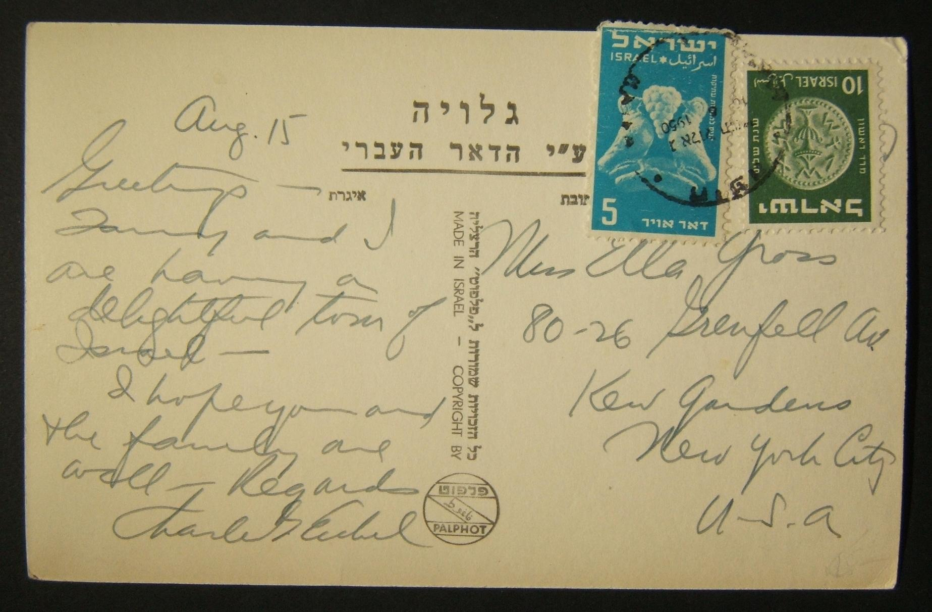1950 1st airmail / PO's, rates & routes: 16-8-50 surface mailed ppc (Palphot/Haifa bay) HAIFA to NYC franked 15pr at the SU-2 period pc rate using mix of 5pr (Ba32) + 10pr 1949 2nd