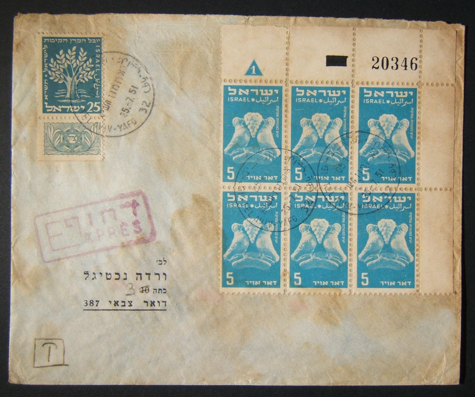 1951 תל אביב ליחידה צבאית דואר אקספרס עם כיתוב ראשון חותמת אימייל