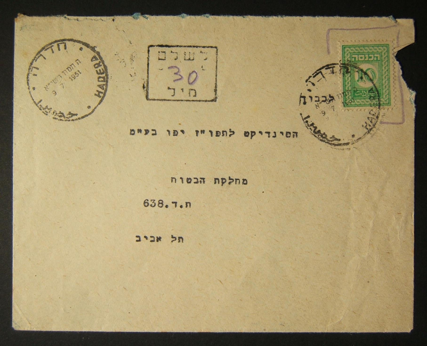 1951 Hadera to Tel Aviv underfranked & revenue-franked mail, taxed twice full postage