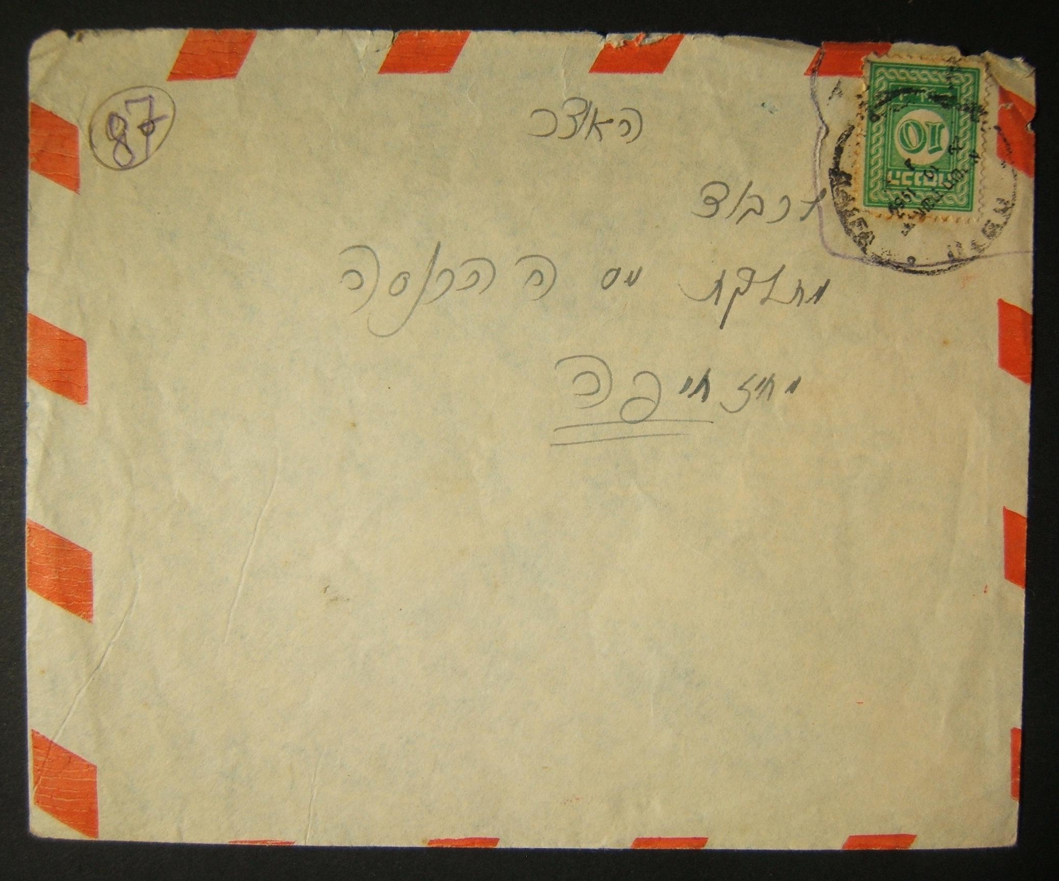 29-10-1950 דואר מקומי בדואר של חיפה מסומן למס, ולאחר מכן בוטל