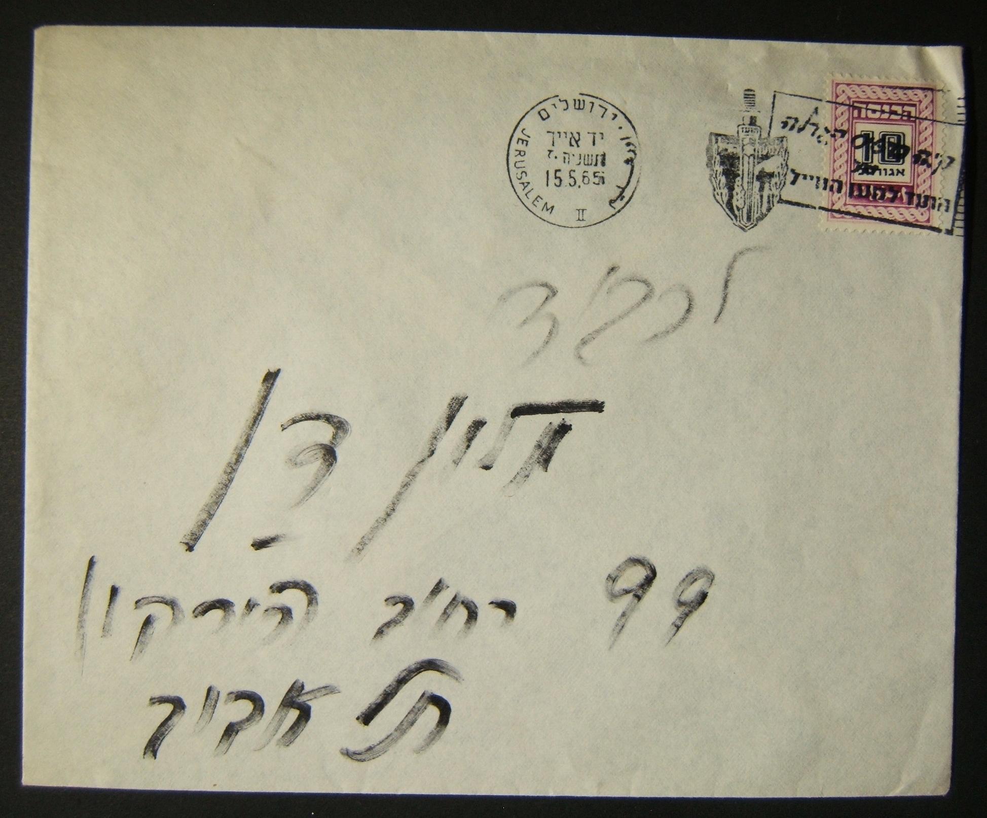 1965 القدس إلى تل ابيب تحت عنوان ورسالة بريدية مصرفية - مقبولة ، غير خاضعة للضريبة