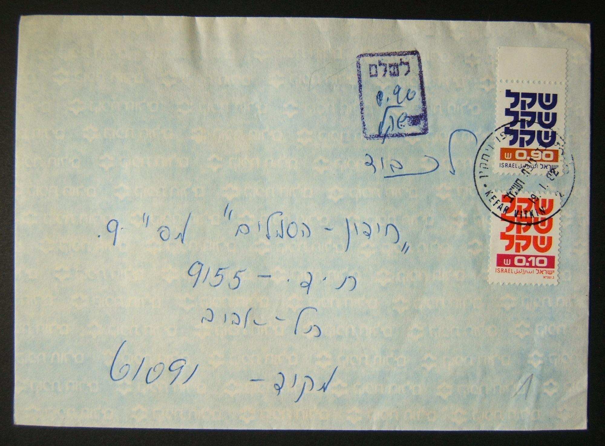 1982: الضرائب المحلية: 19-1-1982 تغطية KEFAR VITKIN السابق لرمز مسابقة مسابقة في تل أبيب ، 1،200Shh بدلا من 1.45Sh. ملحوظ لضريبة ضعف العجز باستخدام بو