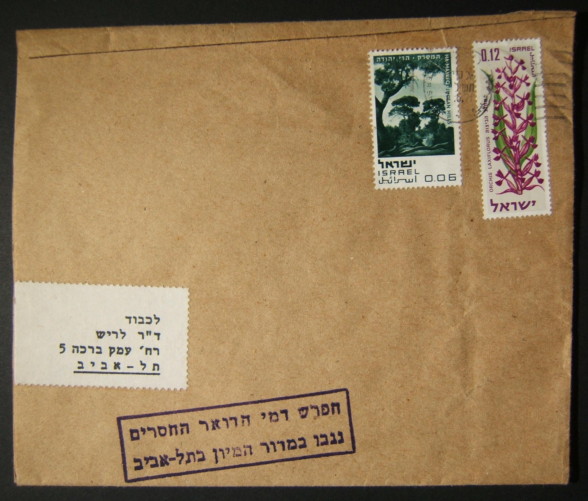 1970 paid taxed cover: 7-6-1970 intermediate sized thick brown paper cover ex BEERSHEVA to TLV franked at the period 0.18L letter rate, taxed for underfranking (probably excess wei