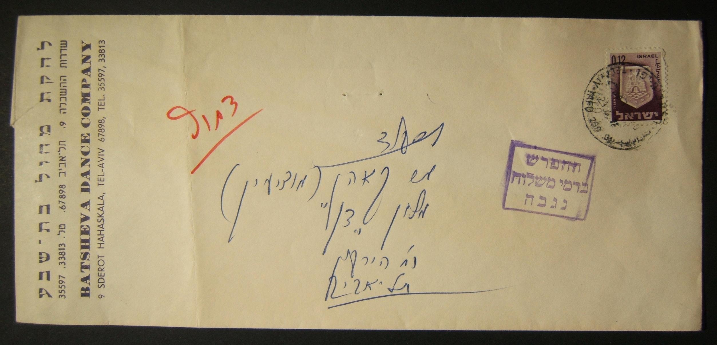 1971 paid taxed cover: 29-6-1971 local TLV long commercial cover franked 0.12L during the DO-13 period (letter rate 0.18L); missing franking was collected upon arrival and the cove