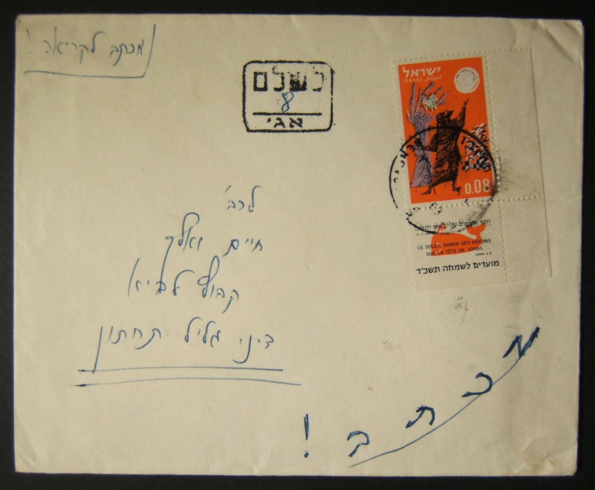 1963 domestic taxed cover: Weizman Institute stationary cover ex RECHOVOT to KIBBUTZ LAVI franked 0.08L at the DO-11 period printed matter rate using tabbed 1963 New Year (Ba273) b