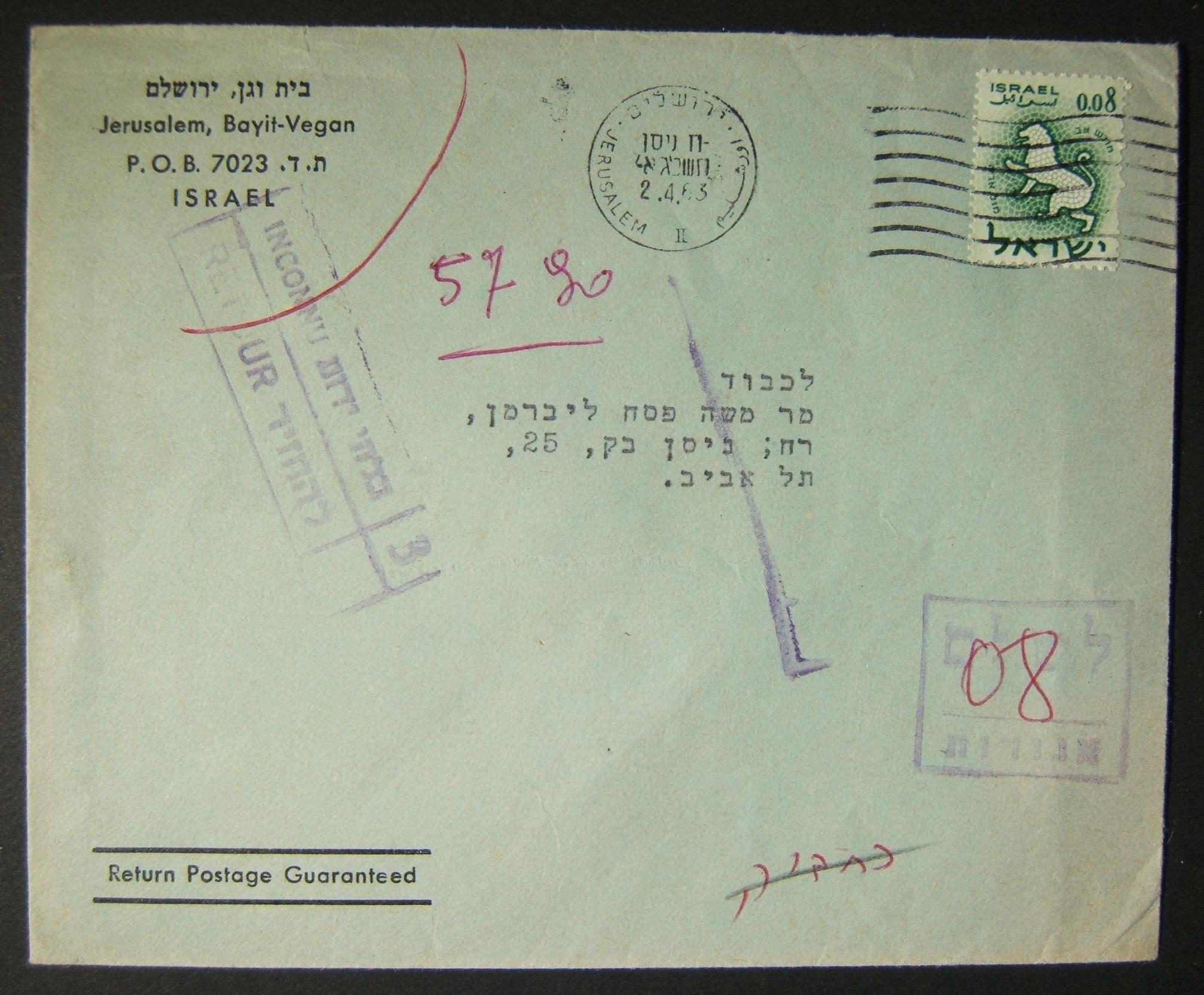 1963 return fee cover: 2-4-1963 commercial printed matter stationary cover ex JERUSALEM to TLV franked 8Ag at the DO-11 period pm rate using single Zodiac frank (Ba208); address un