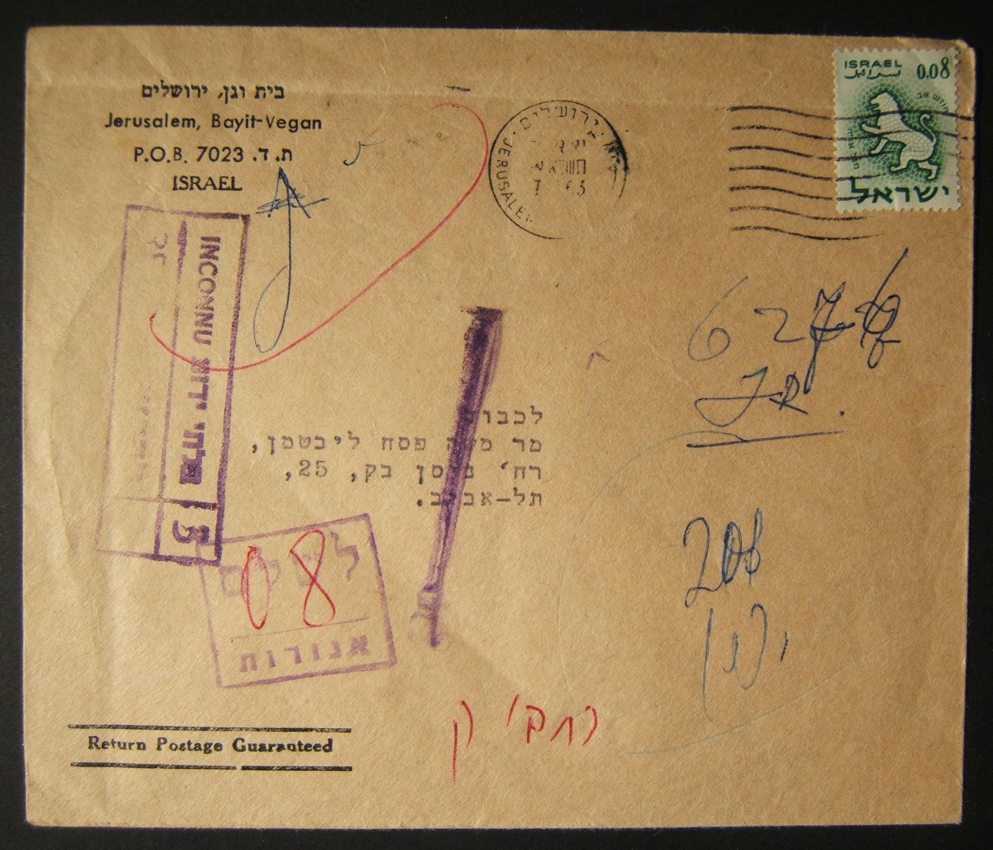 1963 return fee cover: 7-3-1963 commercial printed matter stationary cover ex JERUSALEM to TLV franked 8Ag at the DO-11 period pm rate using single Zodiac frank (Ba208); address un