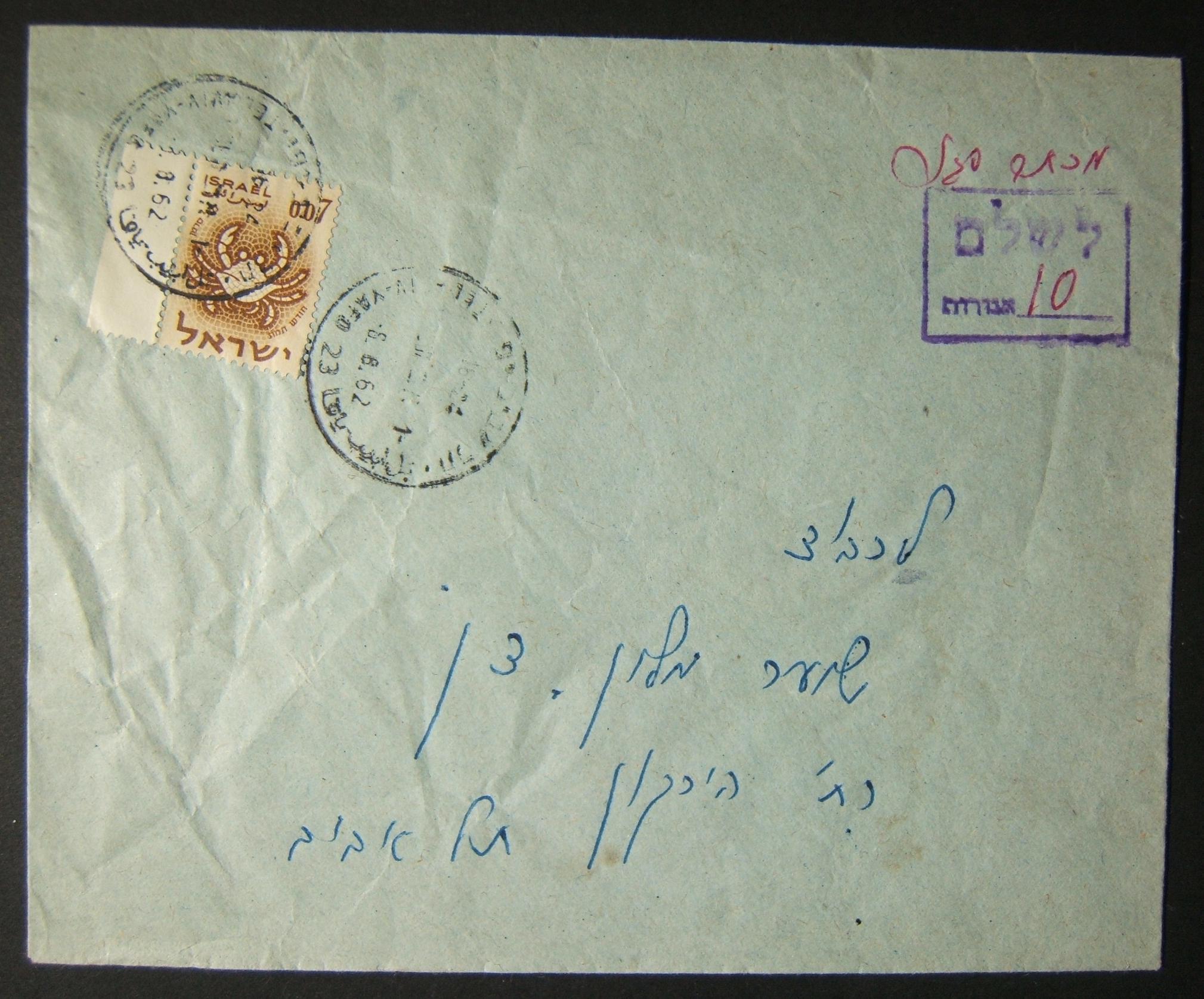 1962 بريد تل أبيب أضعفه كموضوع مطبوع ولكن تم رفضه بواسطة مكتب البريد وفرض ضرائب عليه