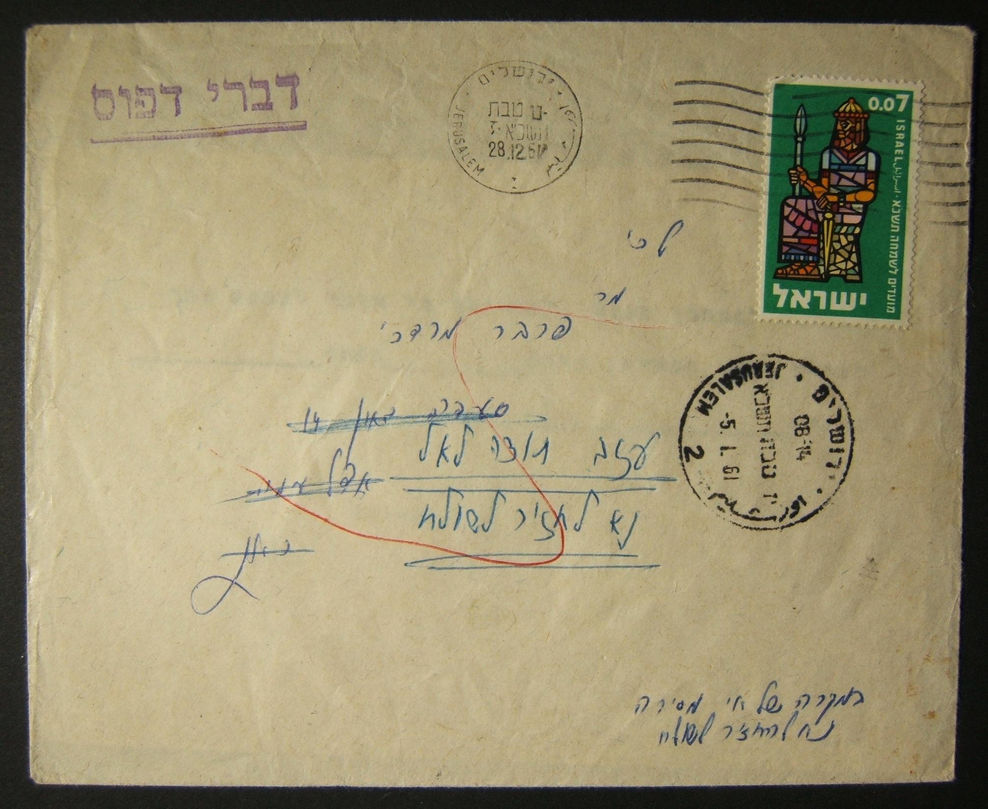 1961 ירושלים מודפסת בדואר במס על שירות חוזר המבוקש - במחיר מכתבים