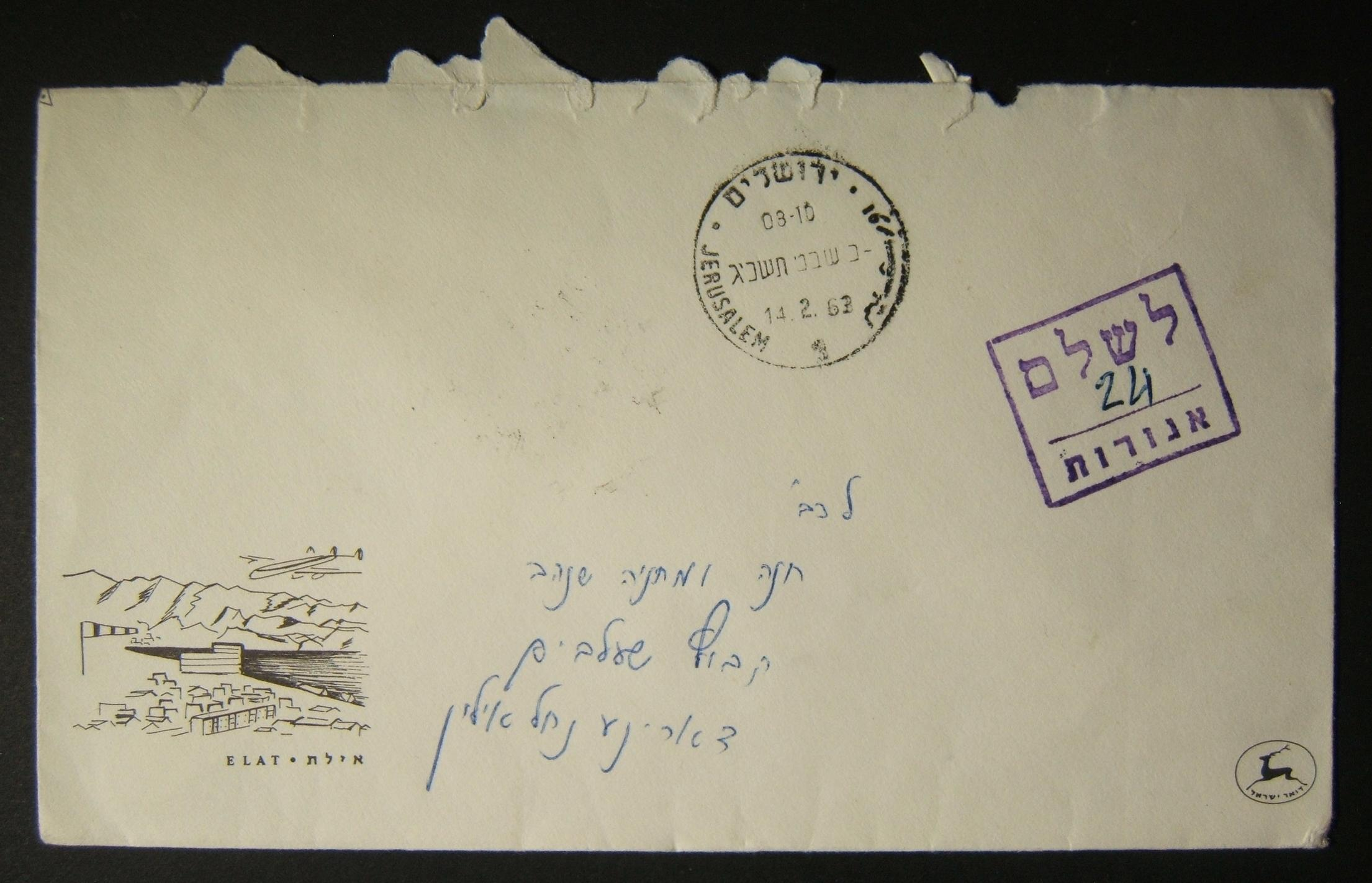 1963 domestic taxed cover: 14-2-1963 postal authority illustrated envelope ex JERUSALEM-3 to KIBBUTZ SHAALVIM (via mobile post Nahal Ayalon) mailed unfranked (but