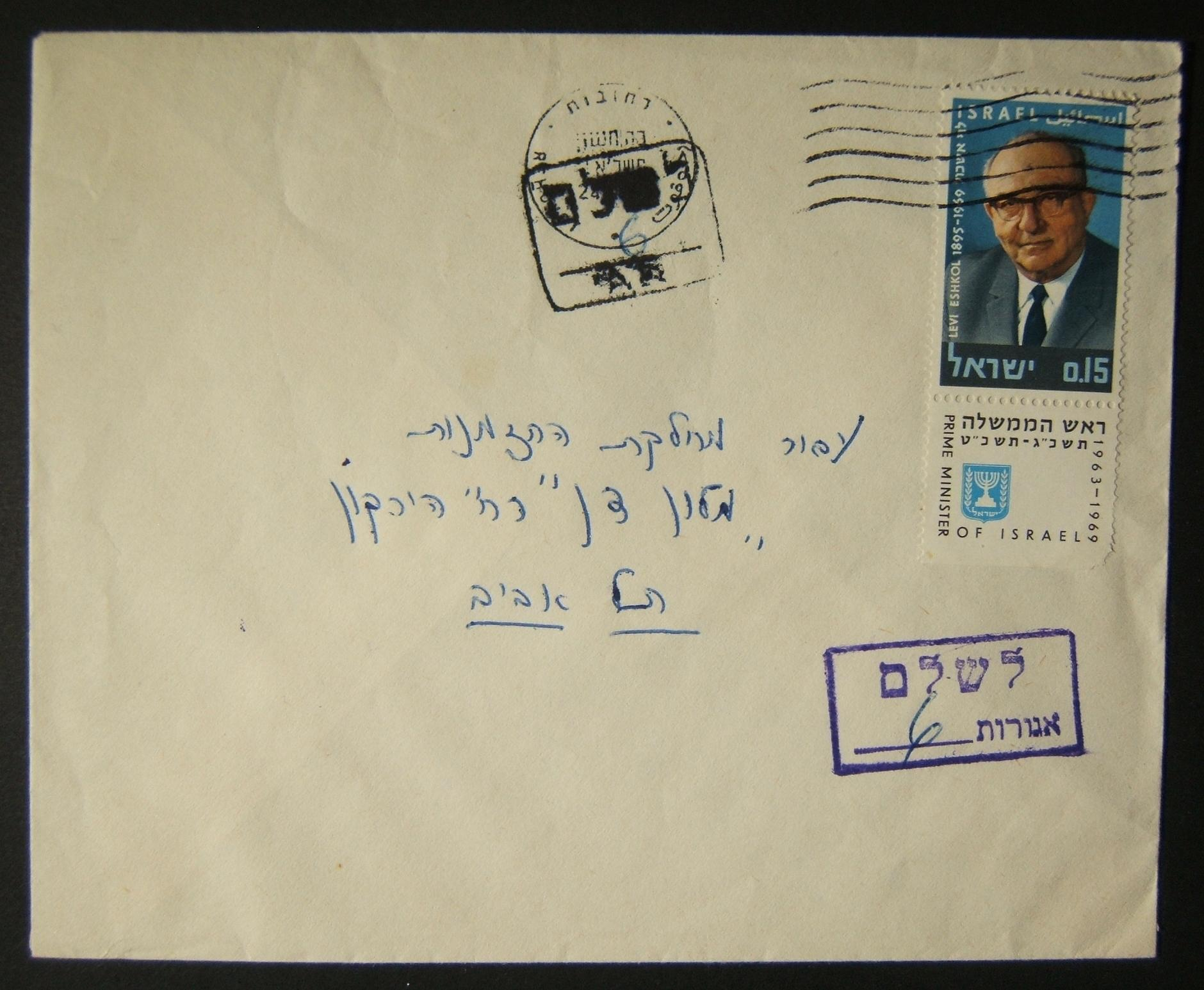 1970 domestic taxed cover: 24-11-1970 commercial cover ex REHOVOT to TLV franked 0.15L using tabbed 1970 Levy Eshkol (Ba449) towards the start of the 1 Nov. new DO-13 rate period,