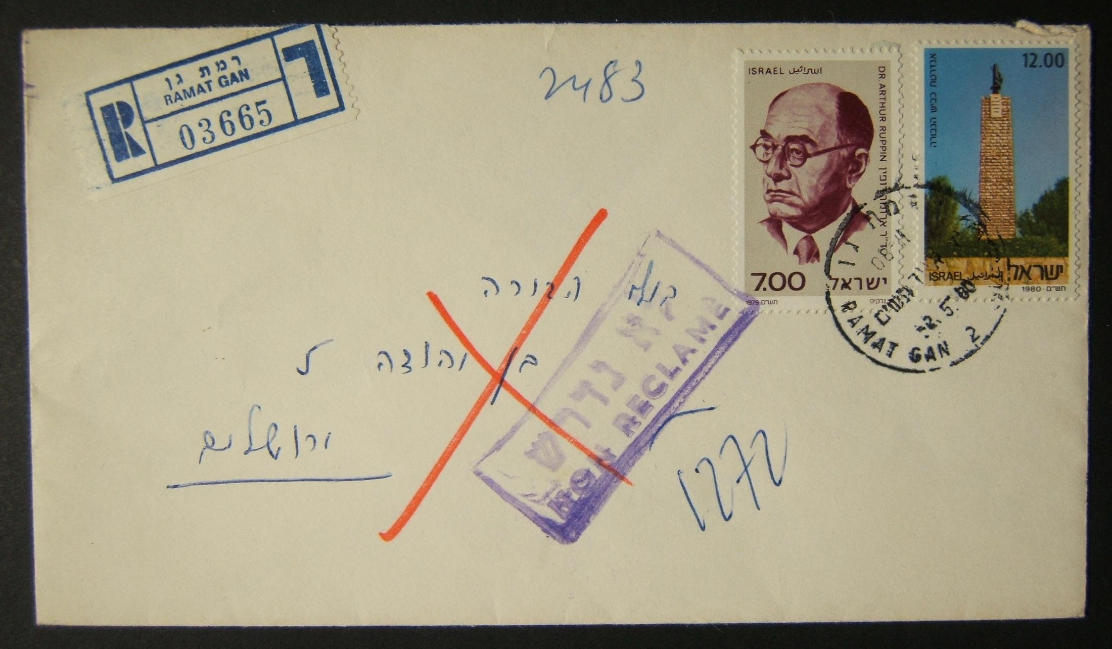 2-5-1980 רמת גן לדואר ירושלים עם שער מטבע גבוה 19 לירה פרנקינג