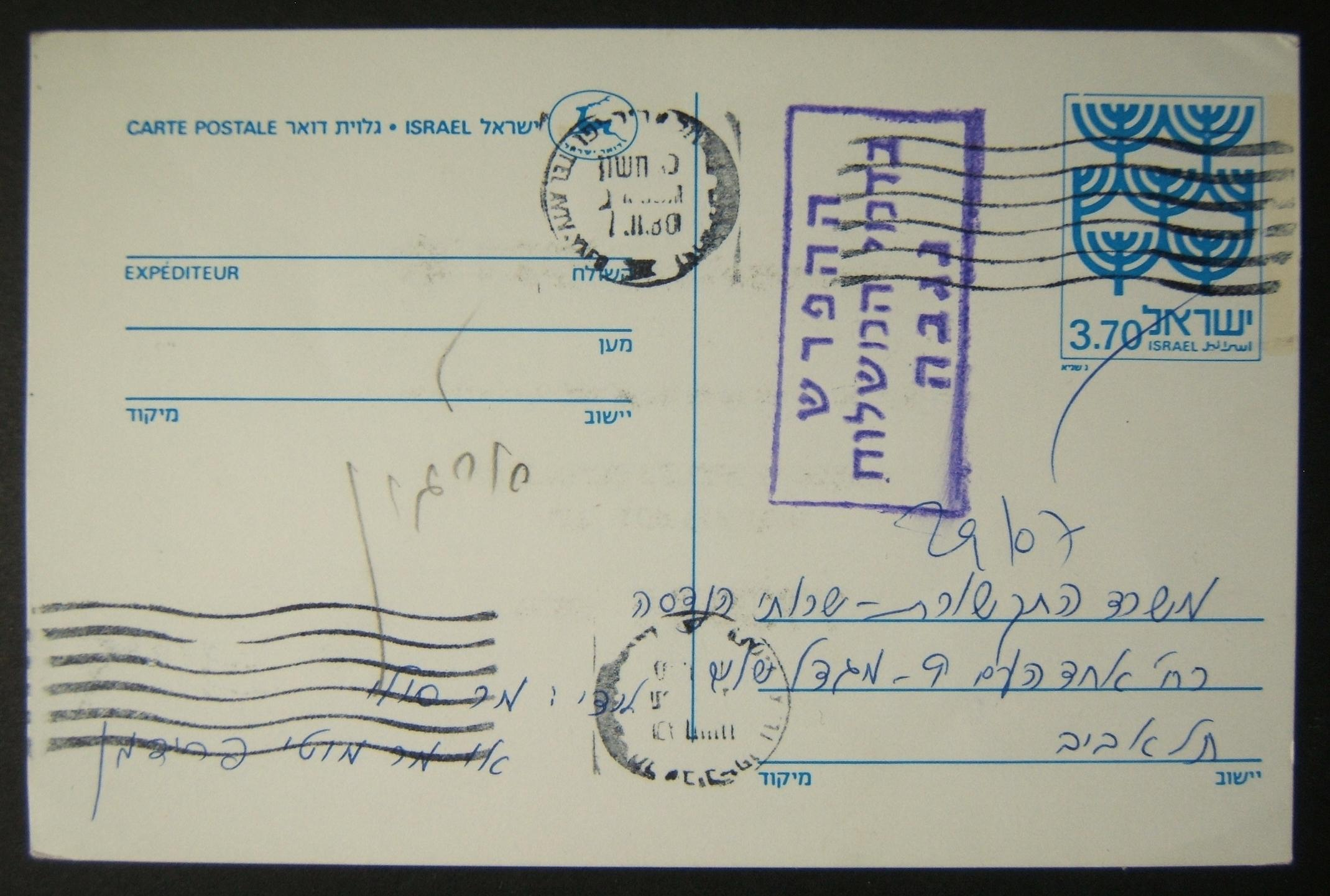 Nov 1980 Tel Aviv postcard pre-franked in Lira, underfranked in Shekel period -taxed & paid