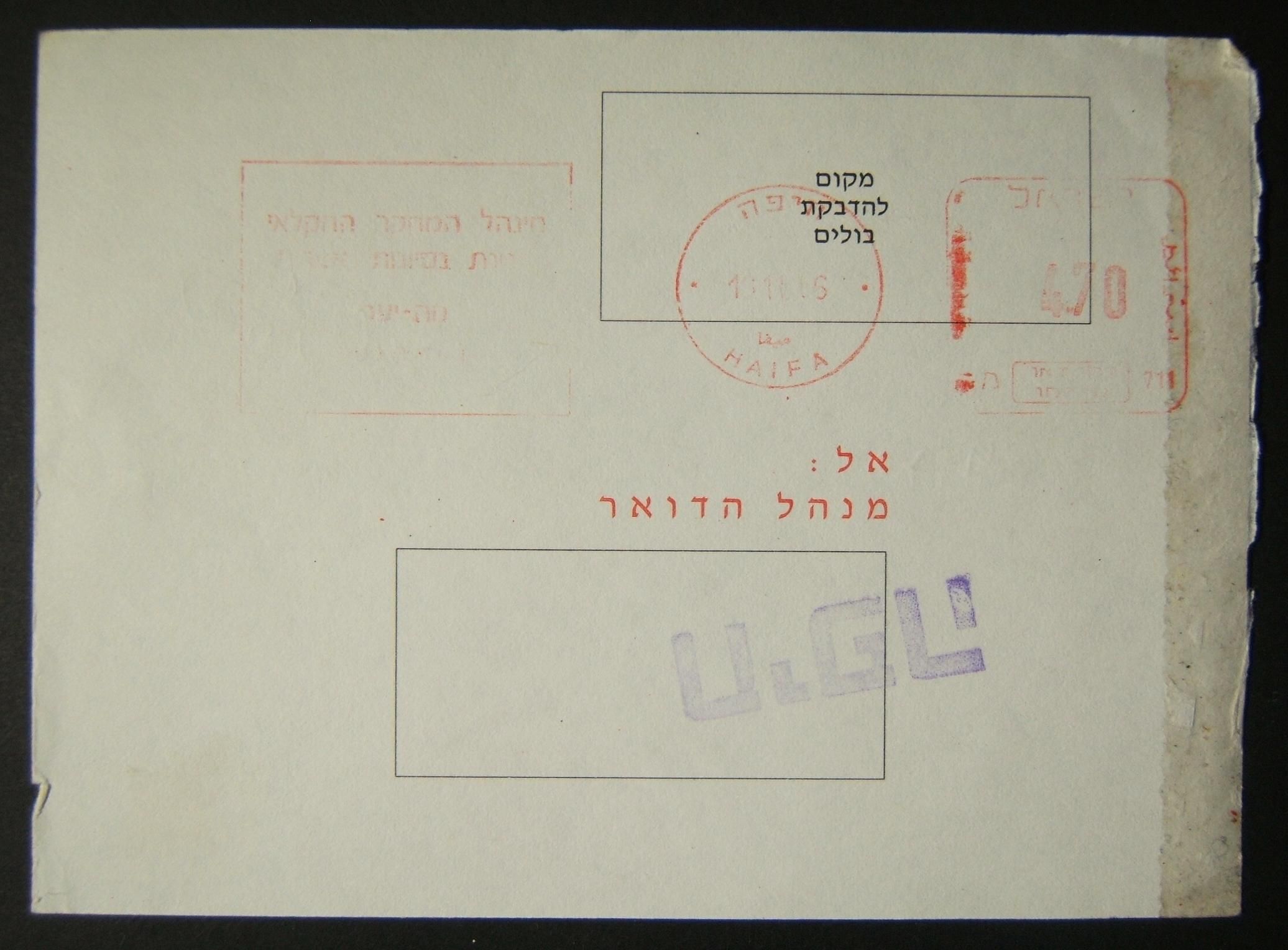 1996 incoming mail franked taxation notice: 13 NOV 1996 HE dated