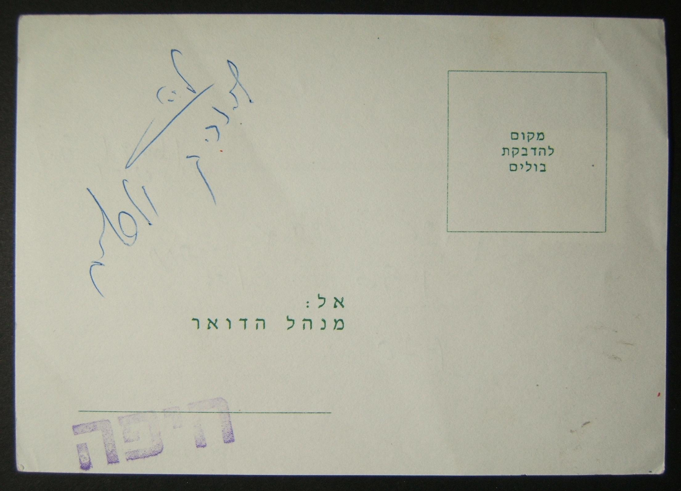 1996 DO-77 rate period franked taxation notice: 20 NOV 1996 HE dated