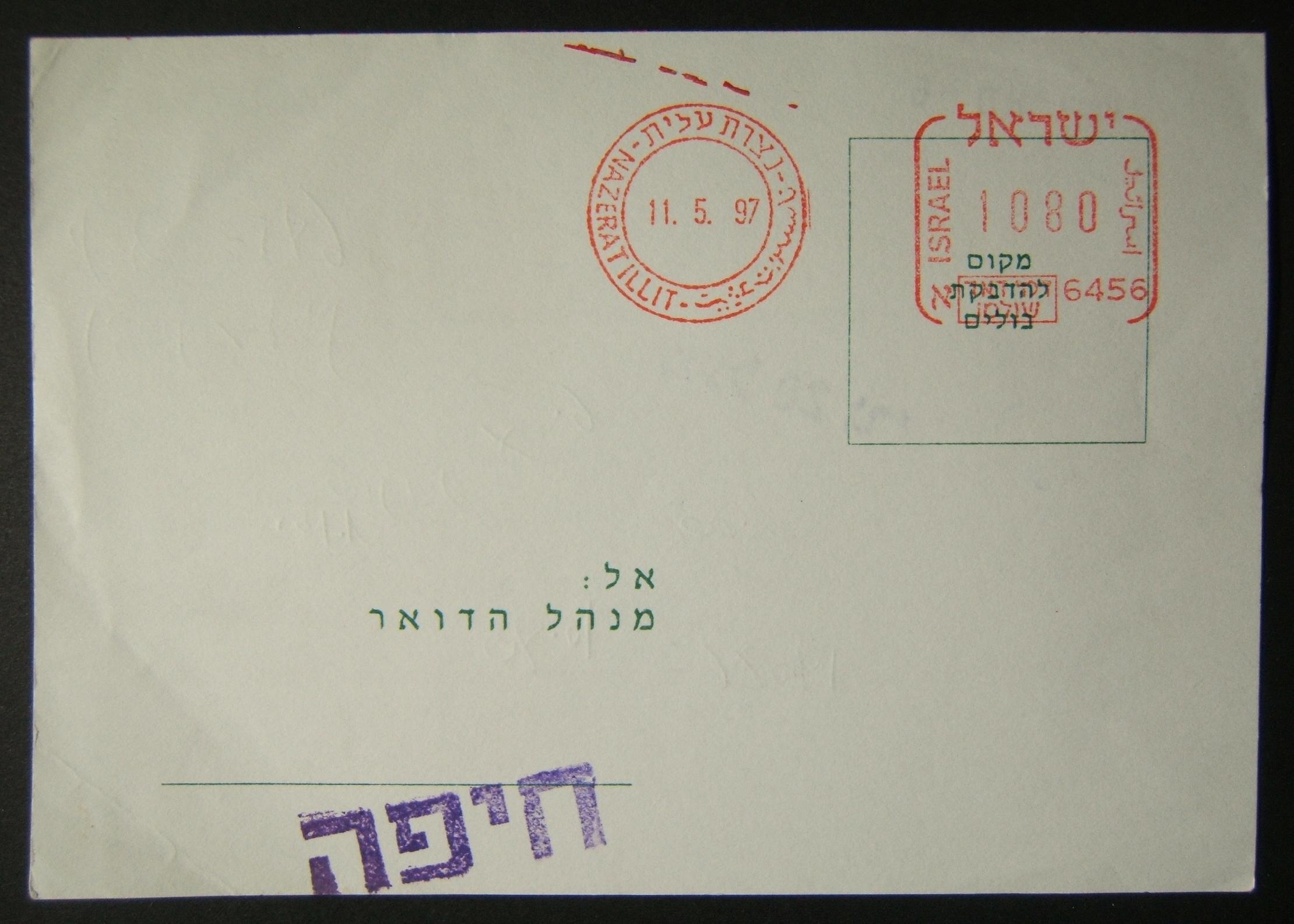 1996 DO-77 rate period multiple mail franked taxation notice: 6 MAY 1996 HE dated