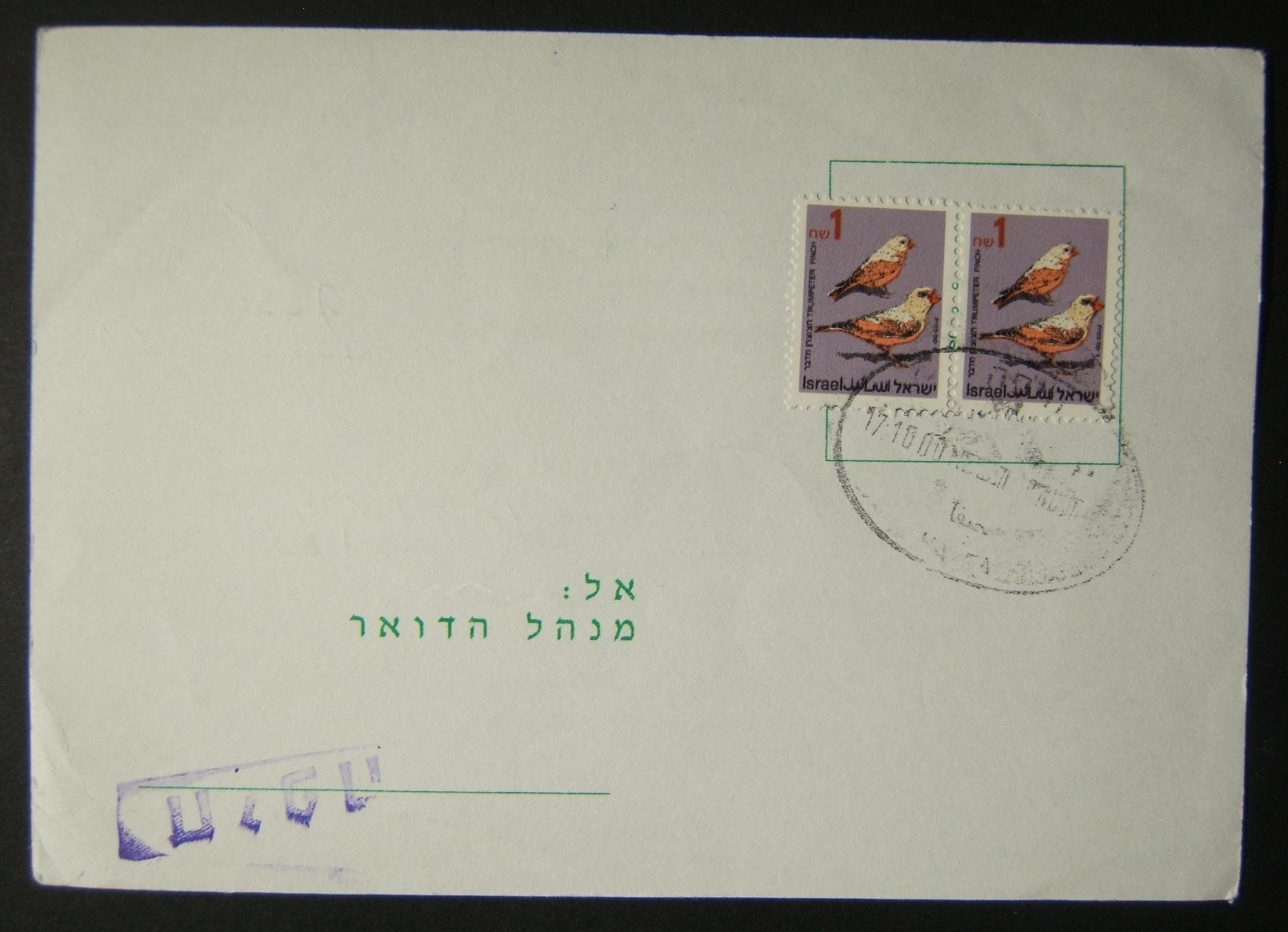 2000 DO-79 rate period franked taxation notice: 15-10-2000 Postal Authority printed sender taxation notice to HAIFA requesting additional franking for attempting to send a printed