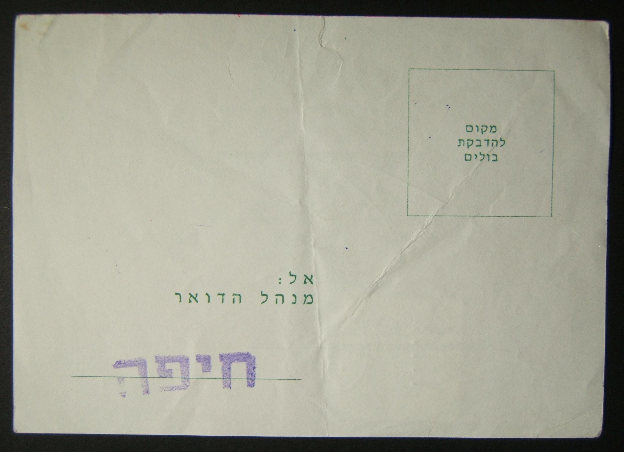 1996 DO-77 rate period franked taxation notice: 14 JUL 1996 HE dated